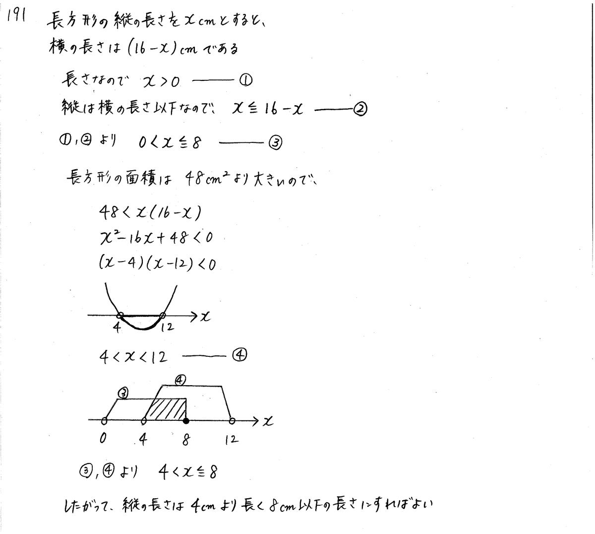 3TRIAL数学1-191解答