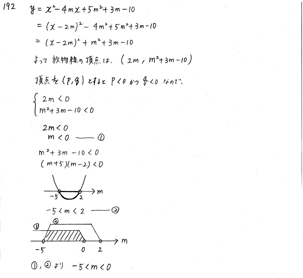 3TRIAL数学1-192解答