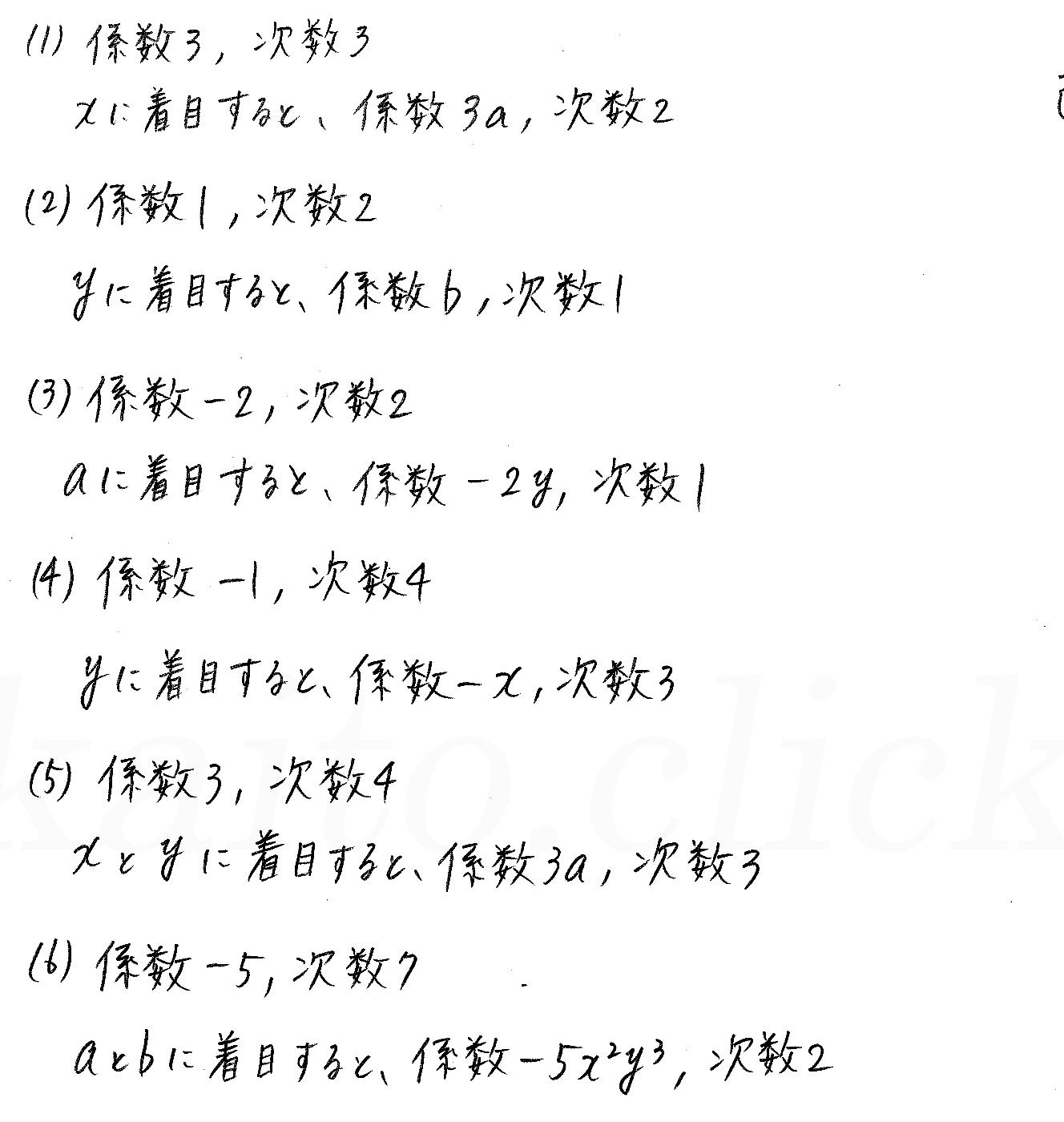 3TRIAL数学Ⅰ-1解答