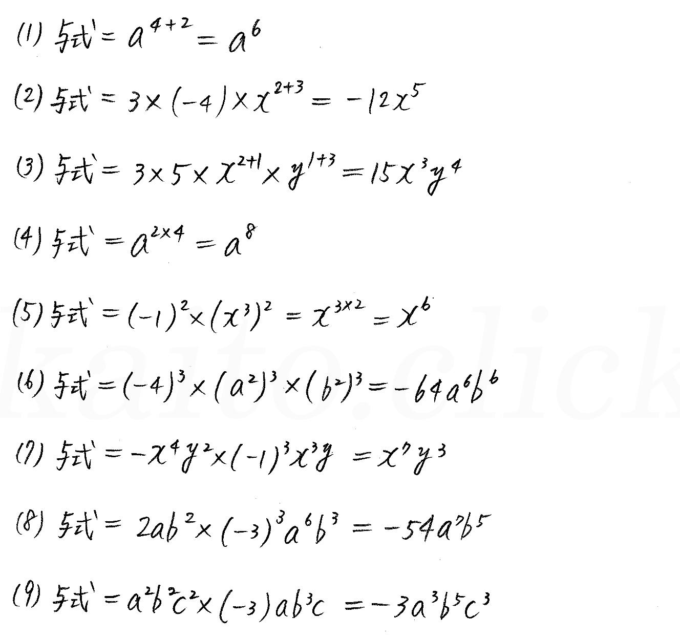 3TRIAL数学Ⅰ-10解答
