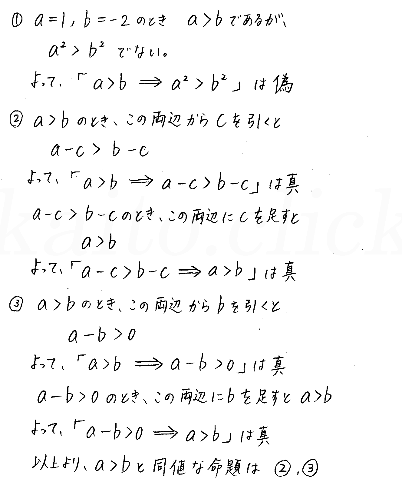 3TRIAL数学Ⅰ-100解答