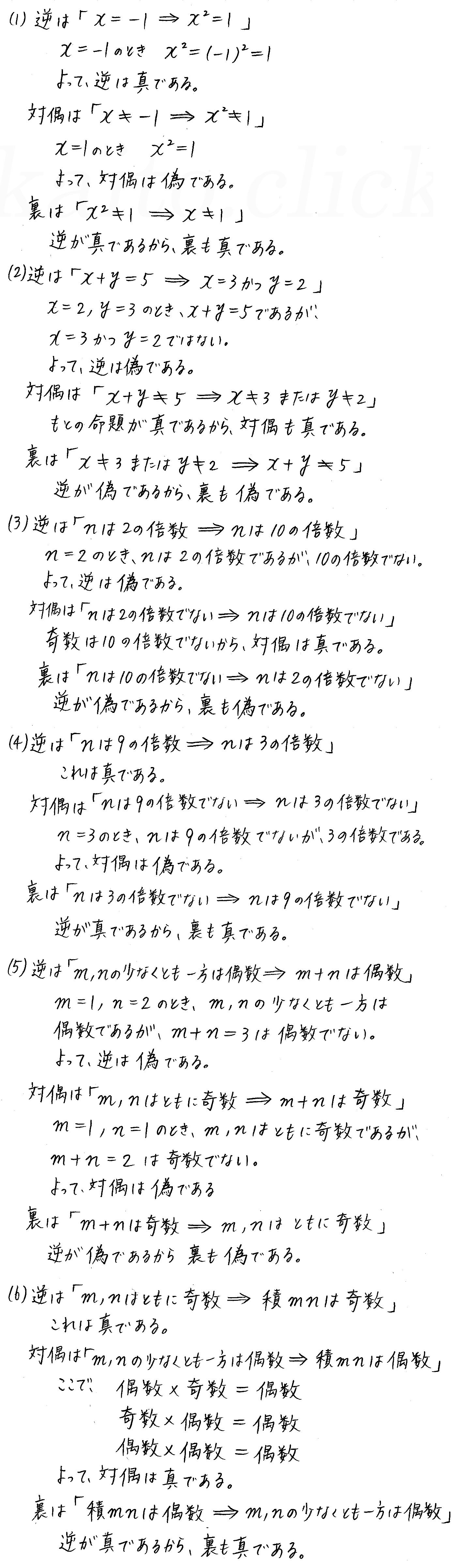 3TRIAL数学Ⅰ-103解答