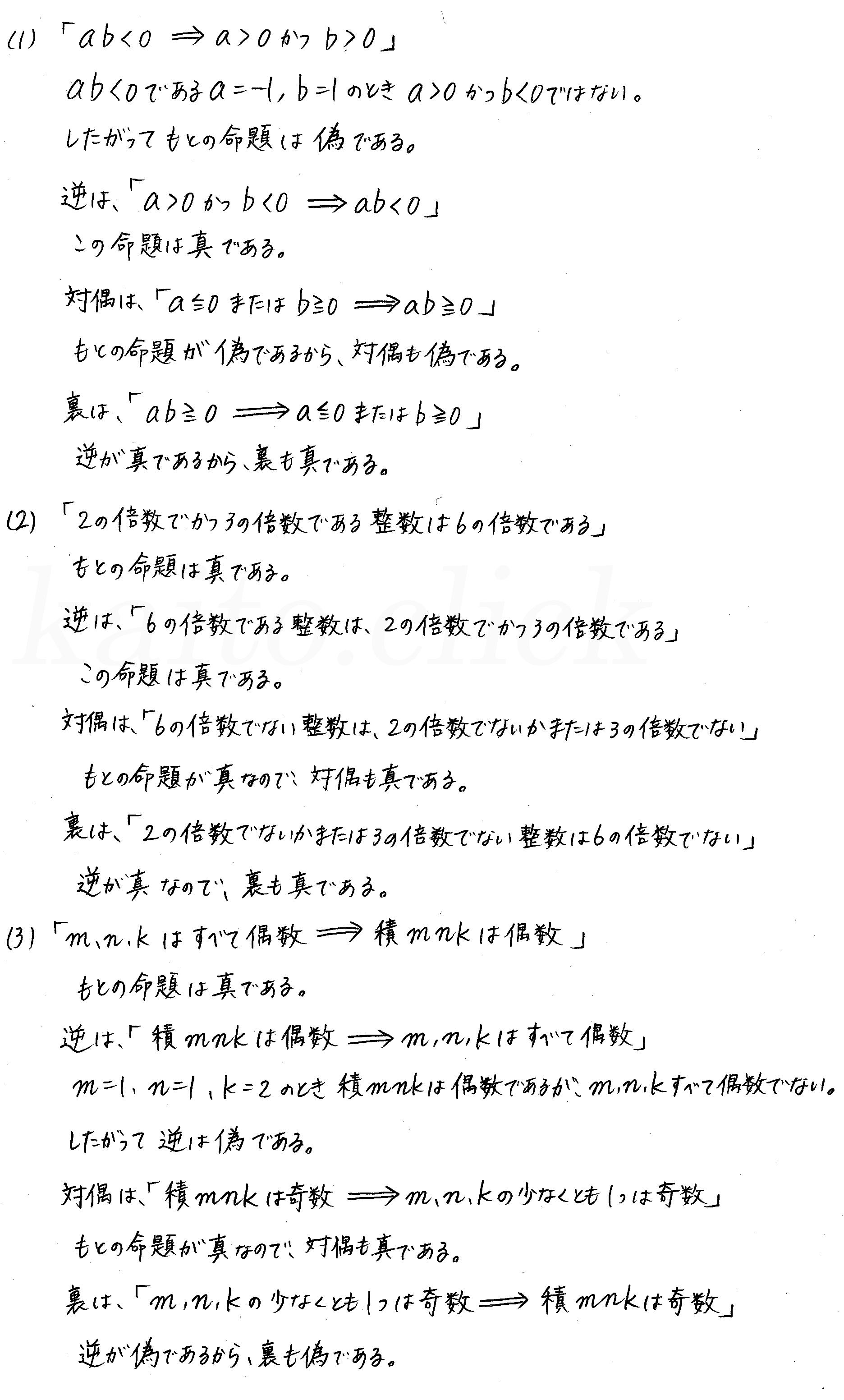 3TRIAL数学Ⅰ-104解答
