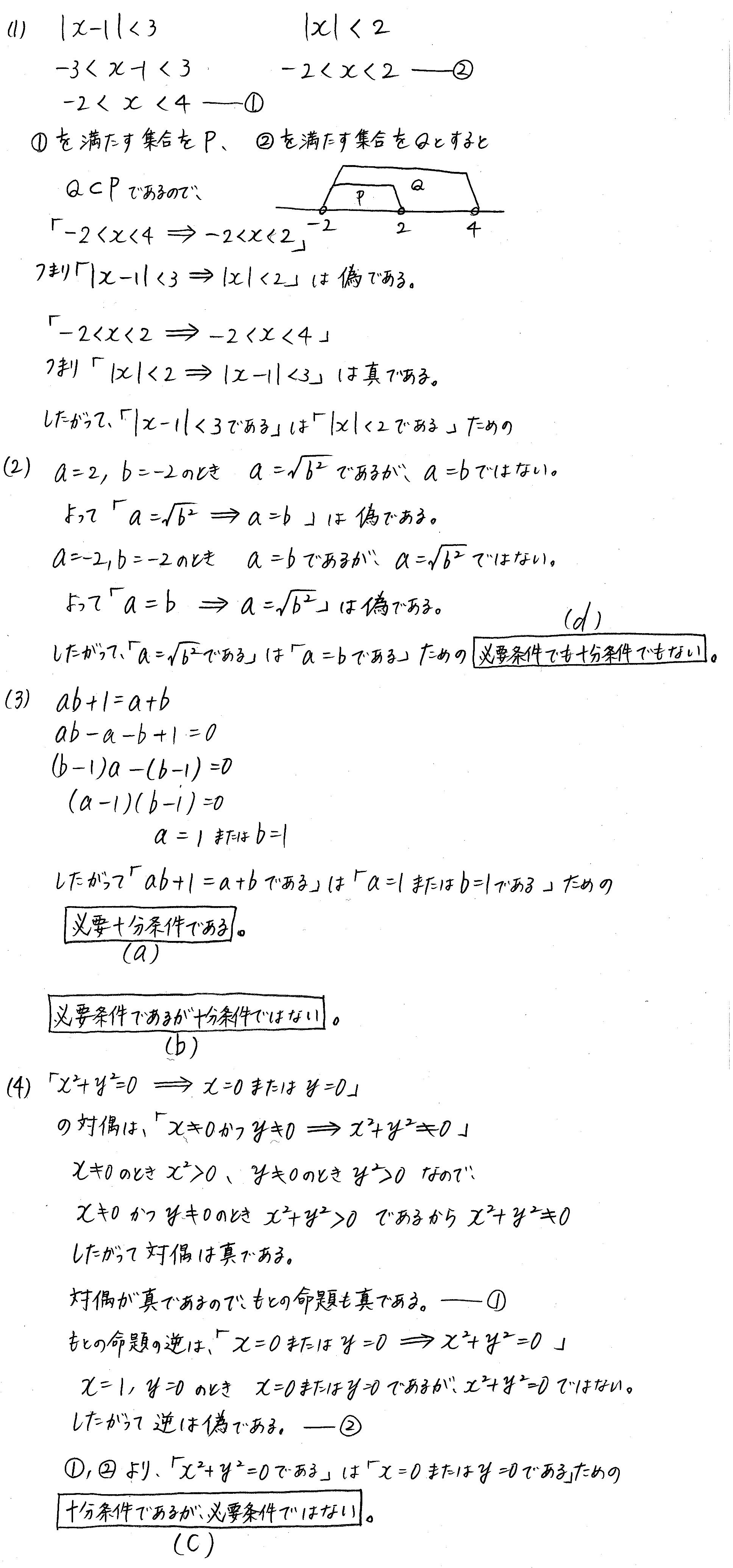 3TRIAL数学Ⅰ-105解答
