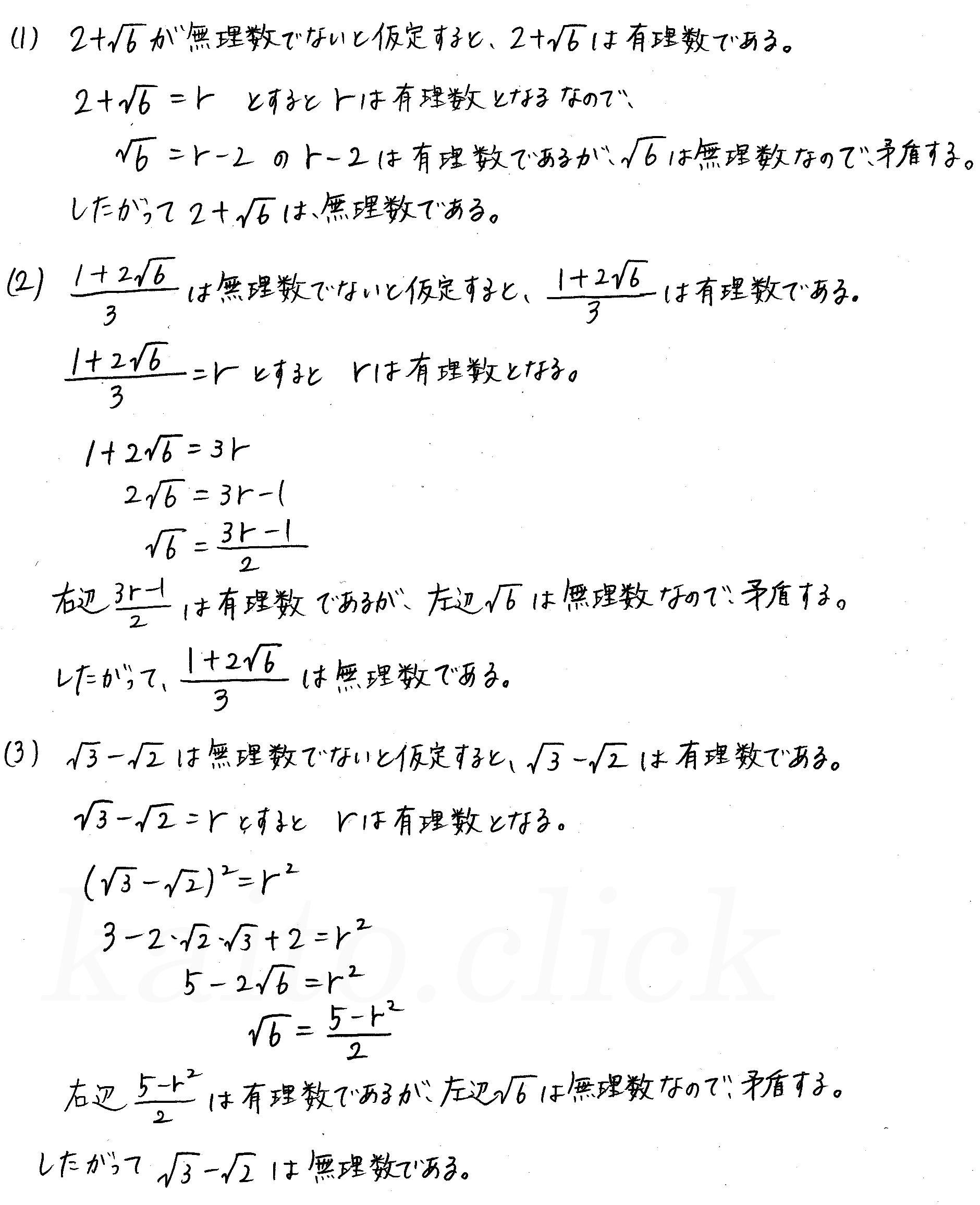 3TRIAL数学Ⅰ-107解答