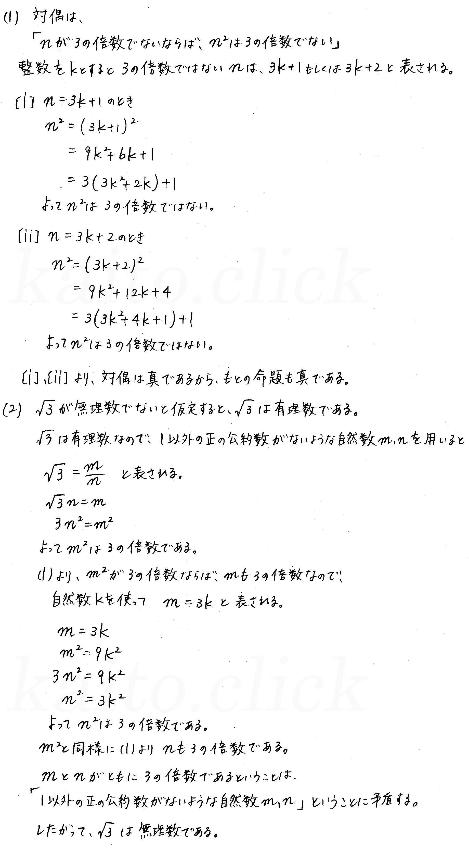 3TRIAL数学Ⅰ-108解答