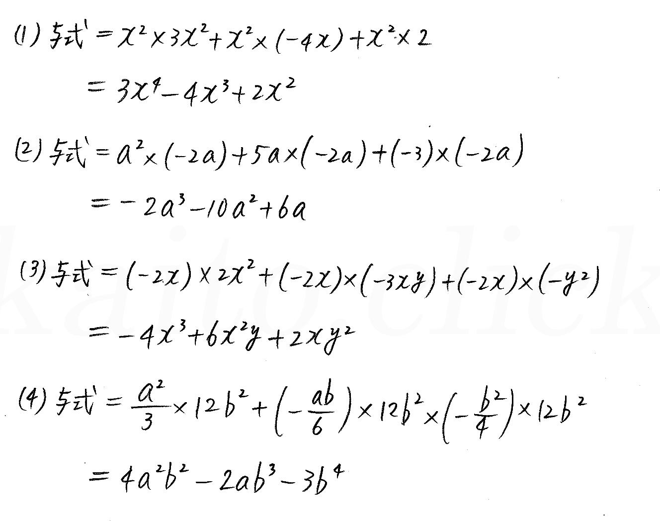 3TRIAL数学Ⅰ-11解答