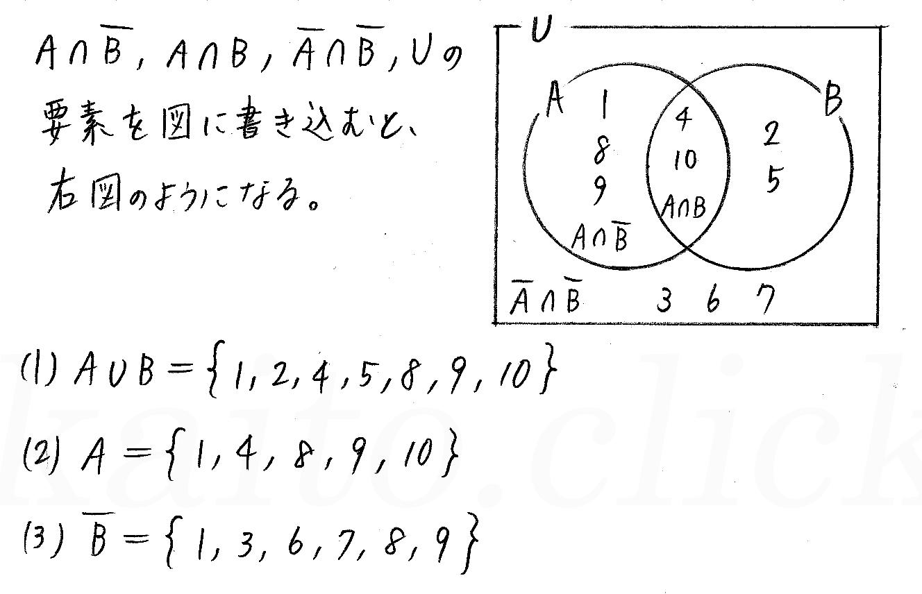 3TRIAL数学Ⅰ-110解答