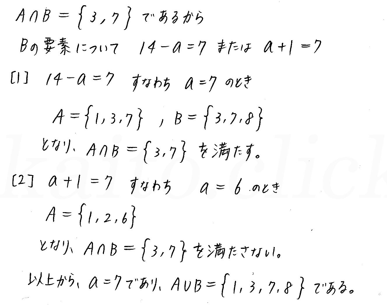 3TRIAL数学Ⅰ-111解答