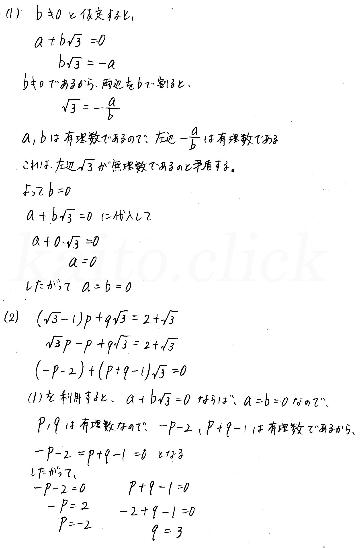 3TRIAL数学Ⅰ-113解答