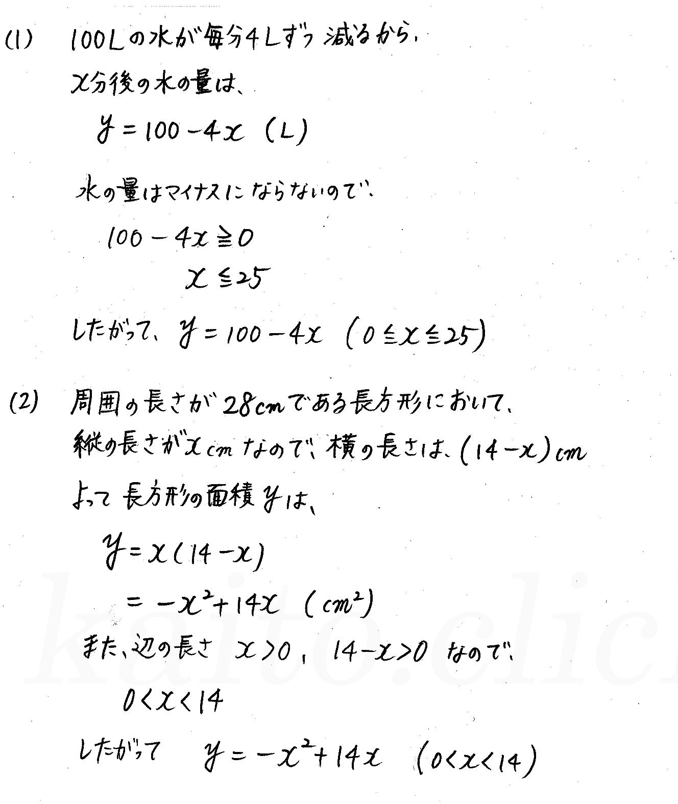 3TRIAL数学Ⅰ-114解答