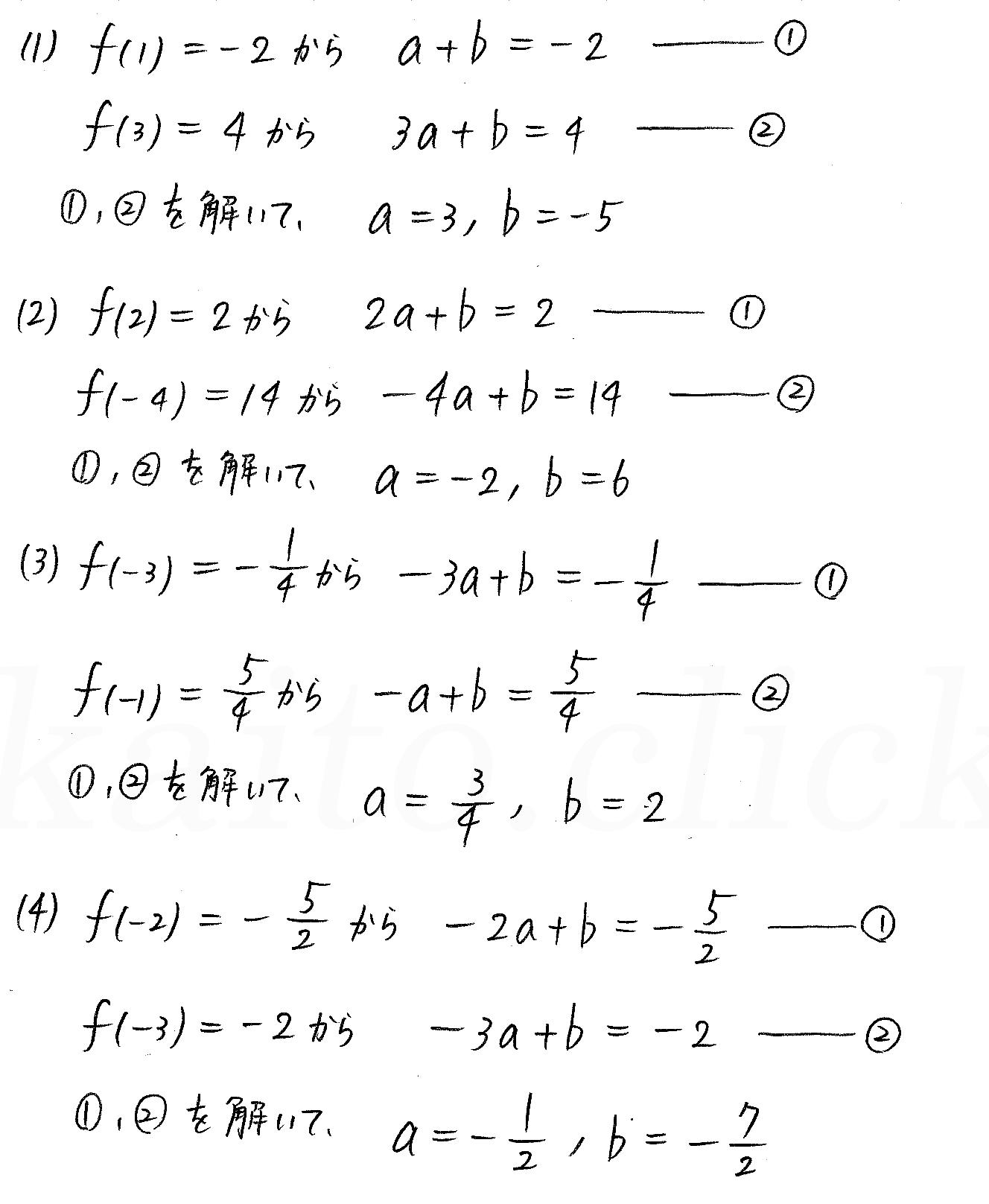 3TRIAL数学Ⅰ-116解答