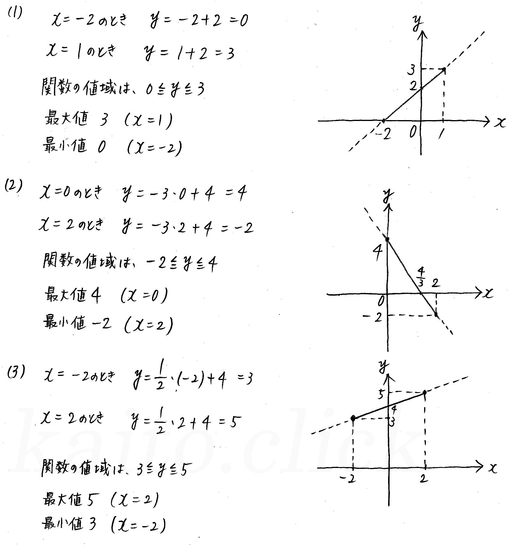 3TRIAL数学Ⅰ-117解答