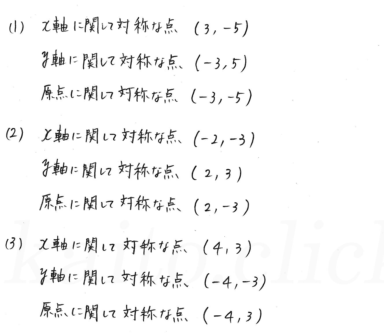 3TRIAL数学Ⅰ-119解答