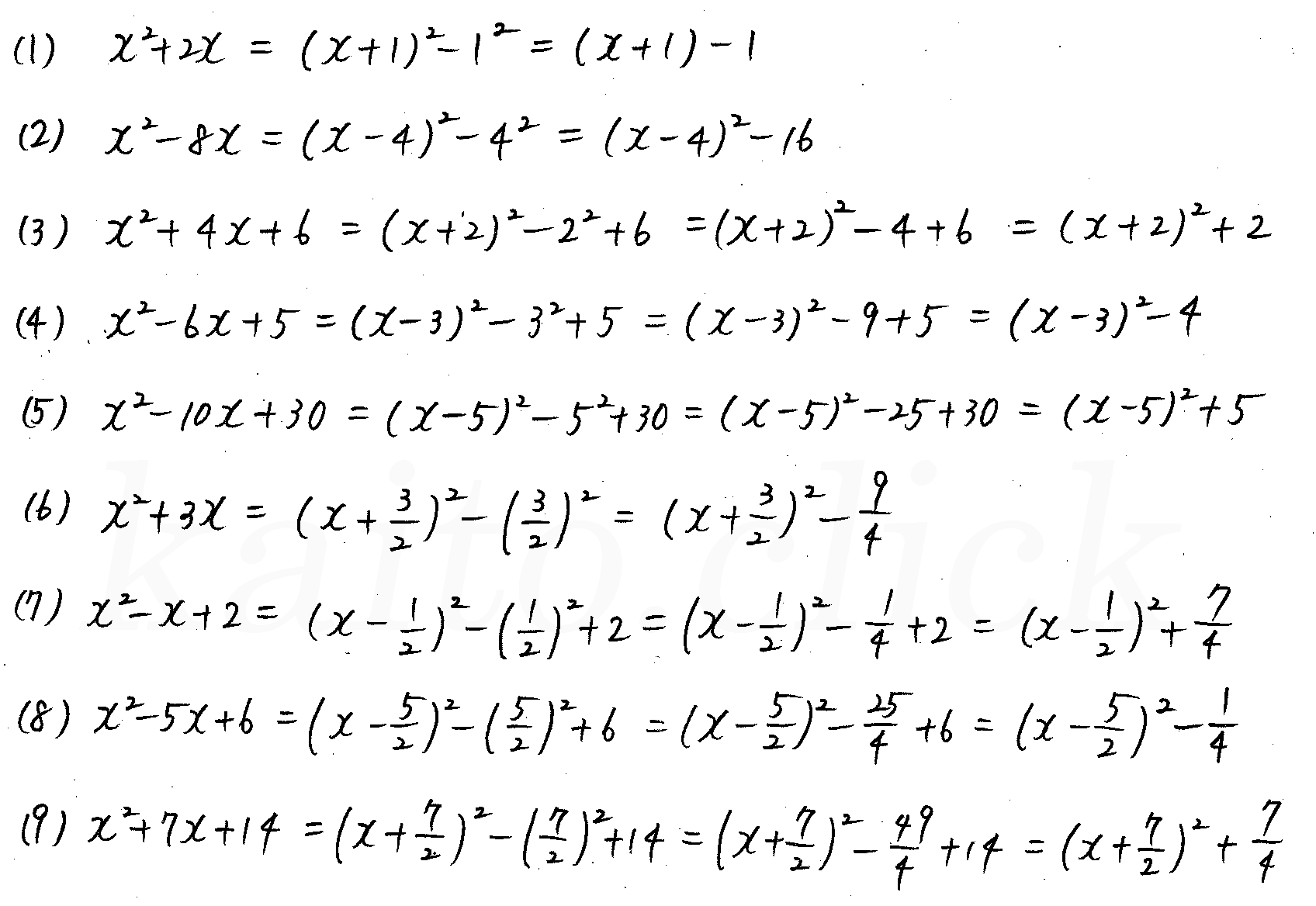 3TRIAL数学Ⅰ-126解答