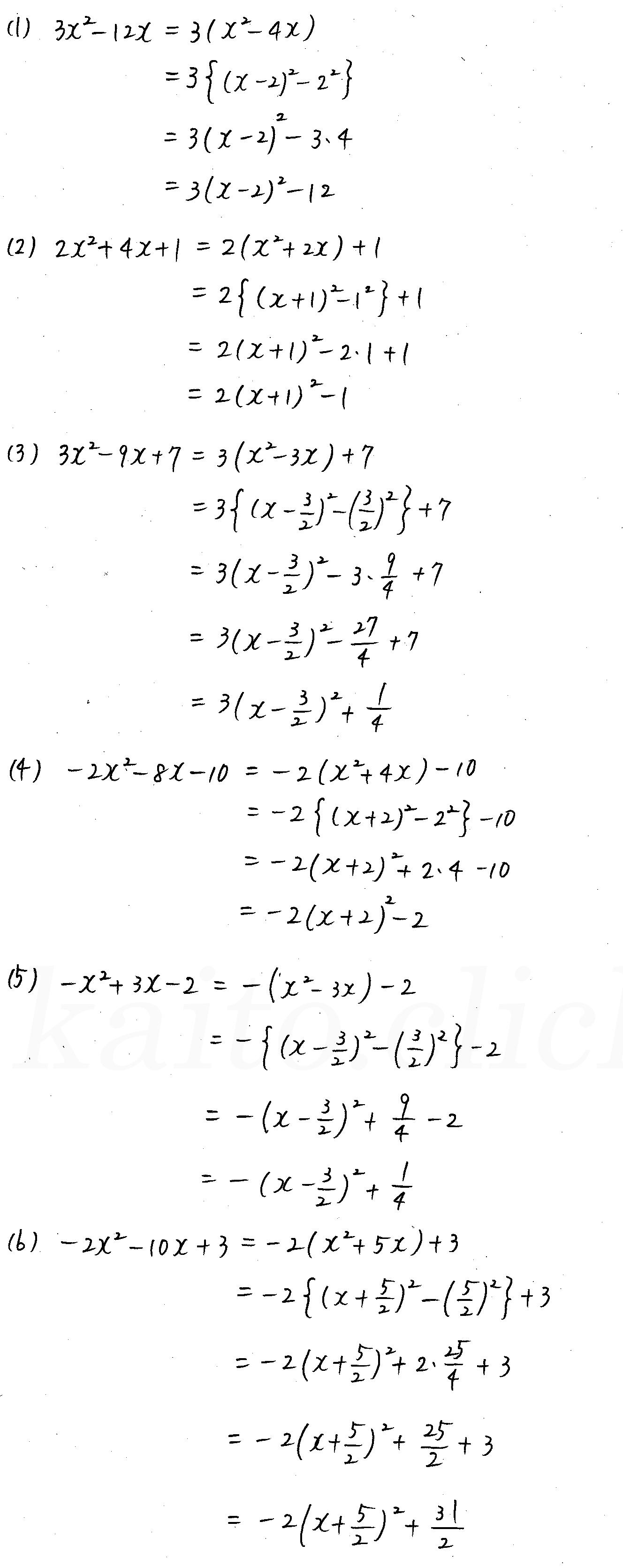 3TRIAL数学Ⅰ-127解答