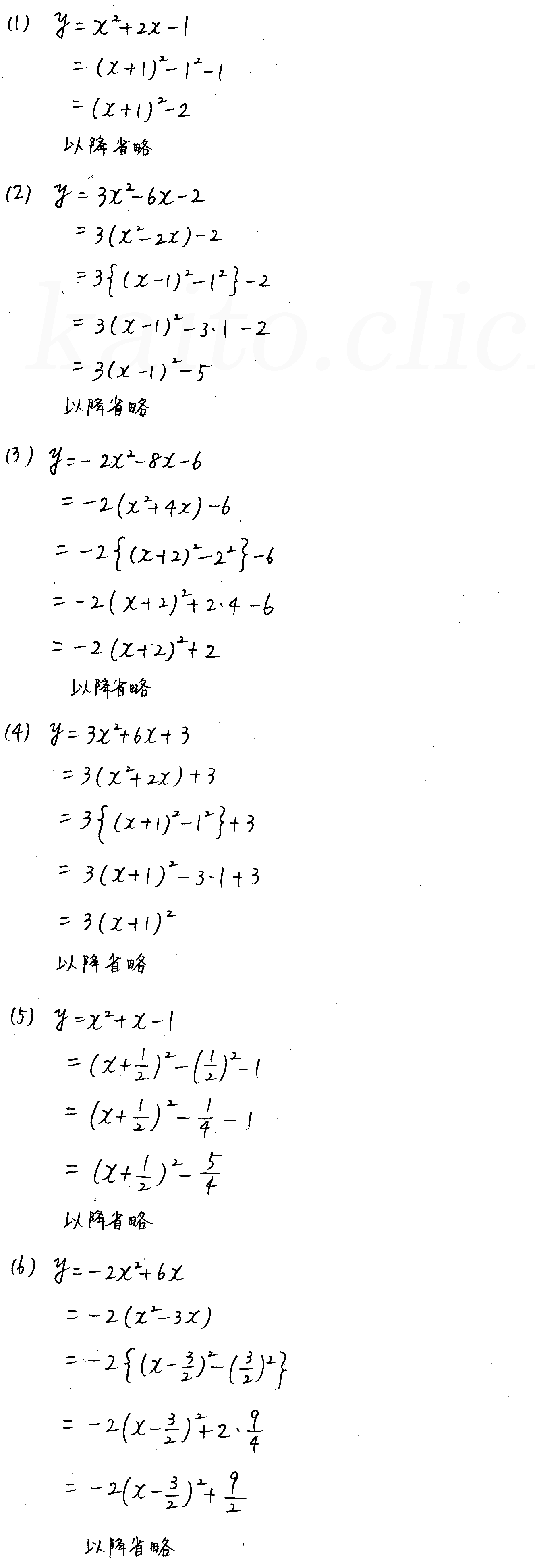 3TRIAL数学Ⅰ-128解答