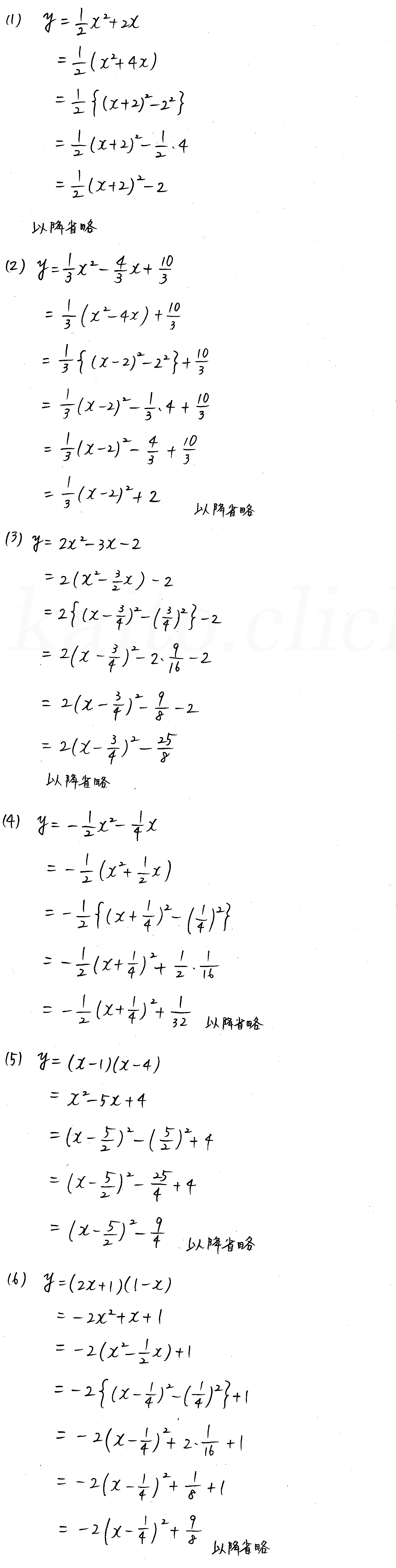 3TRIAL数学Ⅰ-129解答
