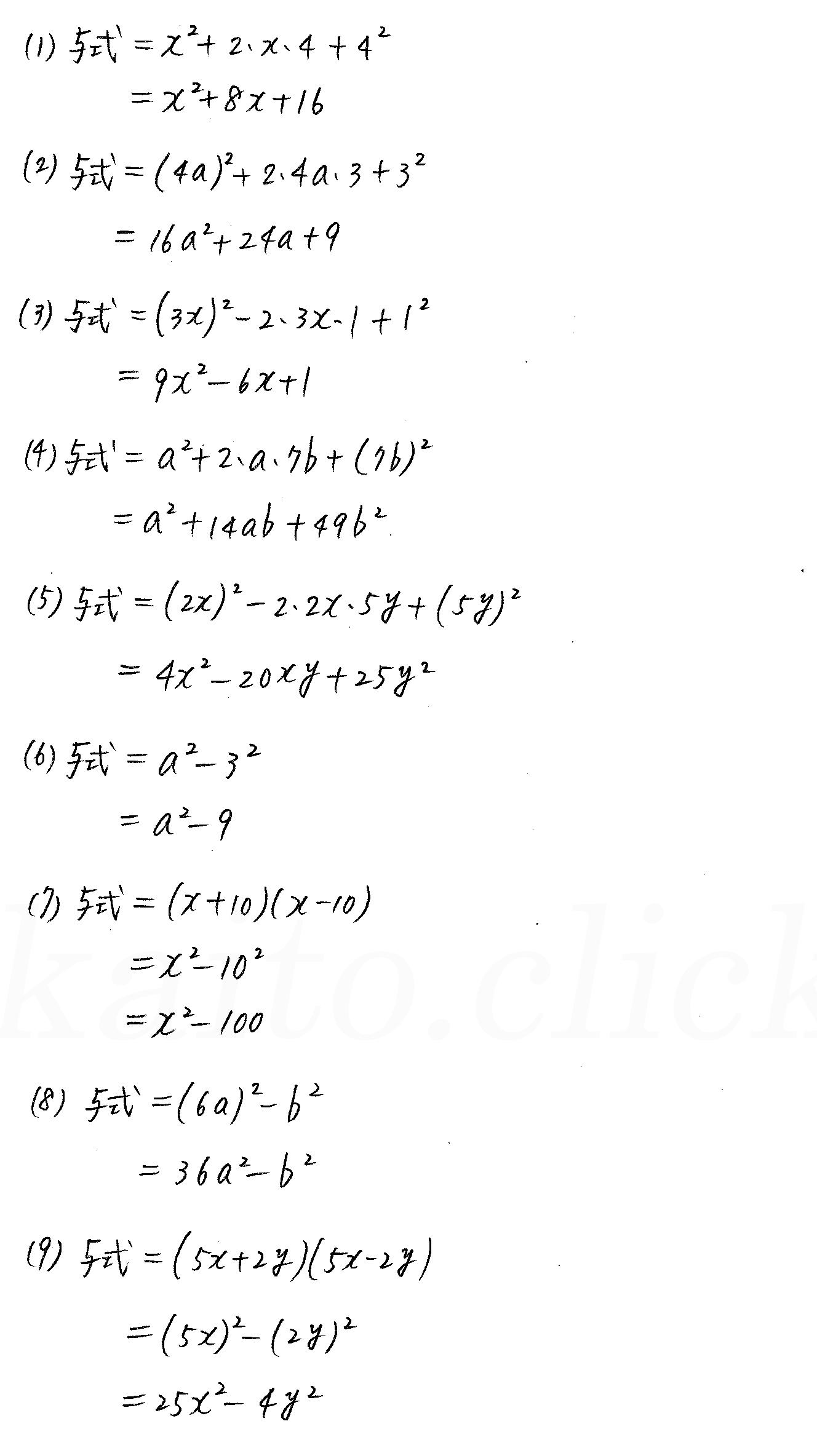 3TRIAL数学Ⅰ-13解答