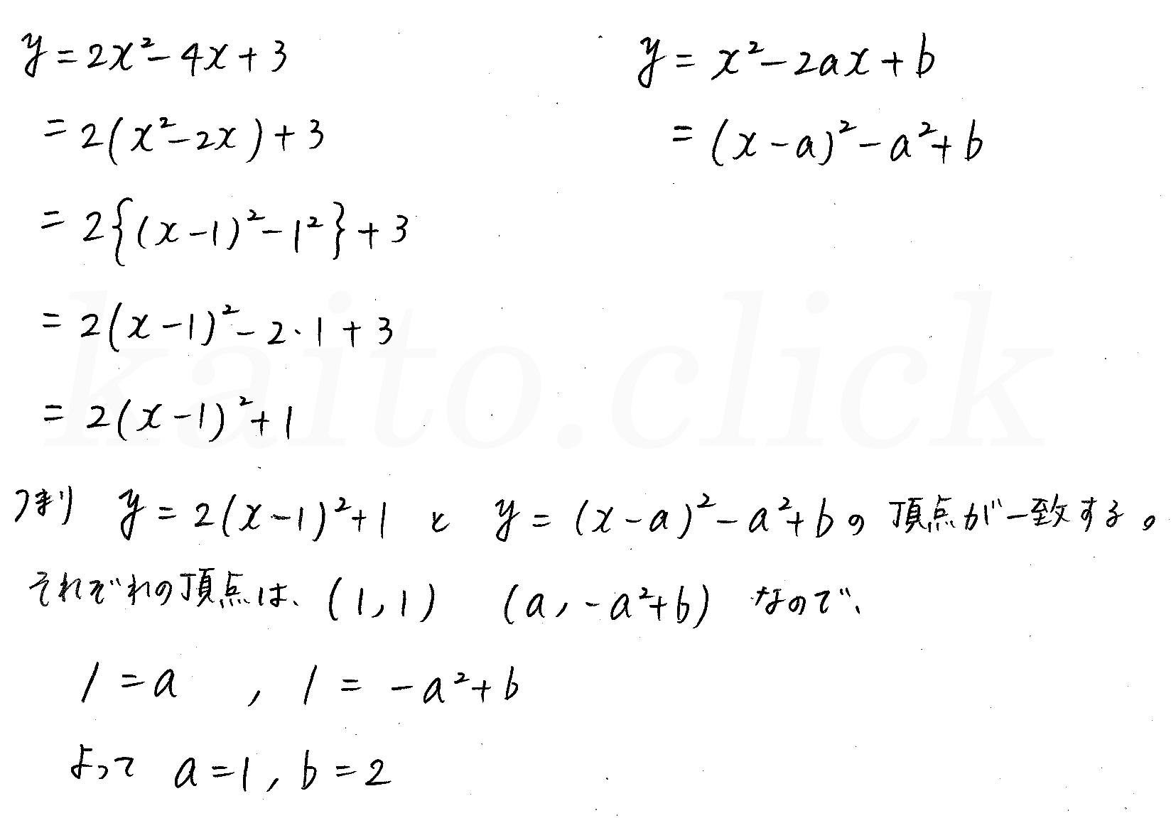 3TRIAL数学Ⅰ-130解答