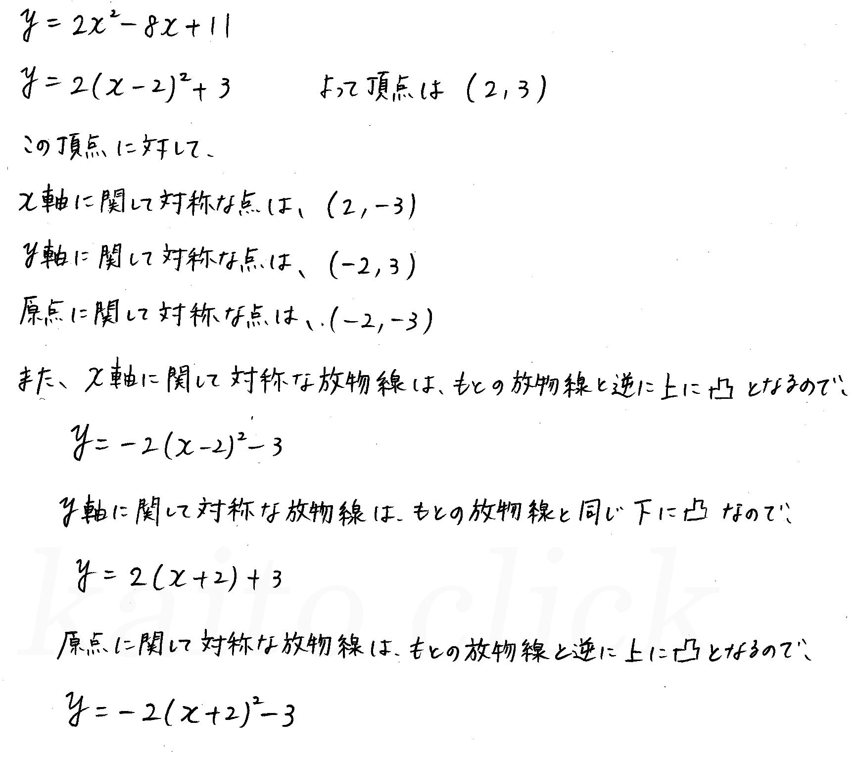 3TRIAL数学Ⅰ-135解答
