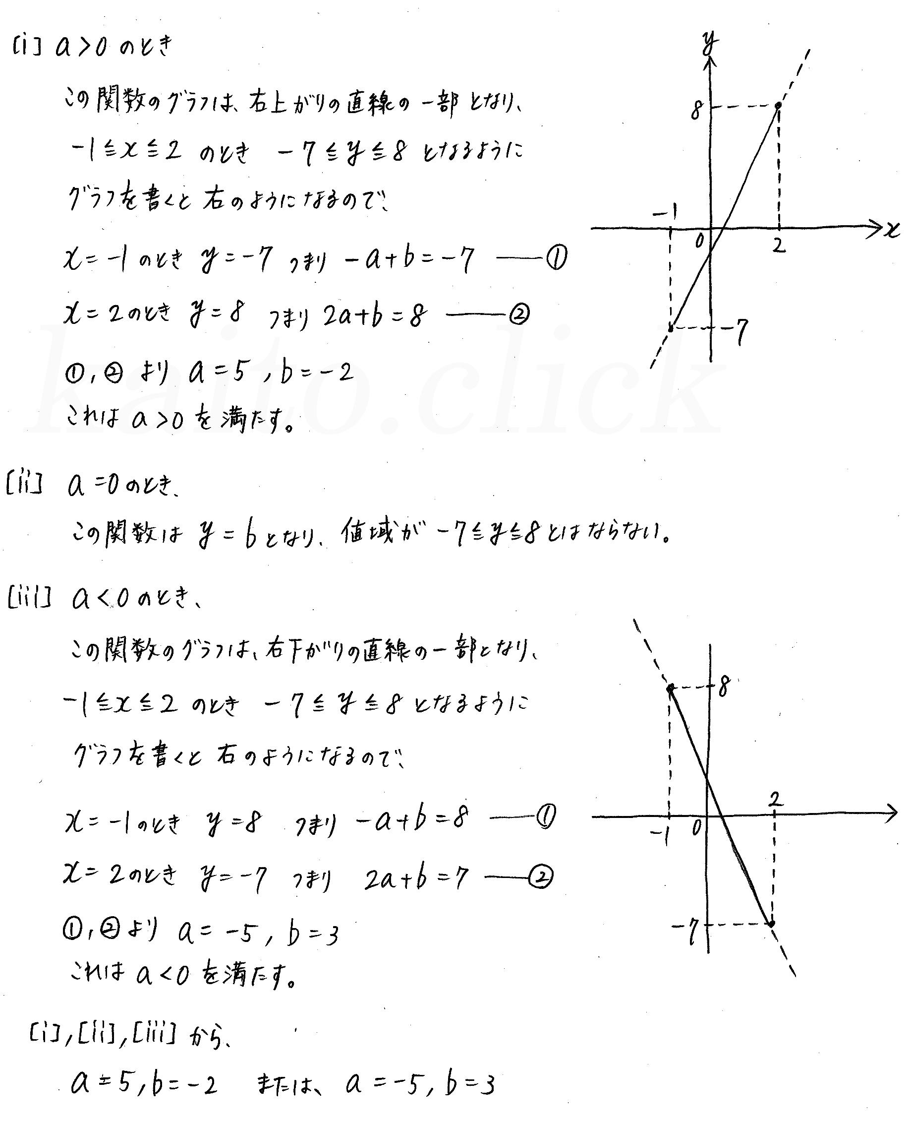 3TRIAL数学Ⅰ-137解答