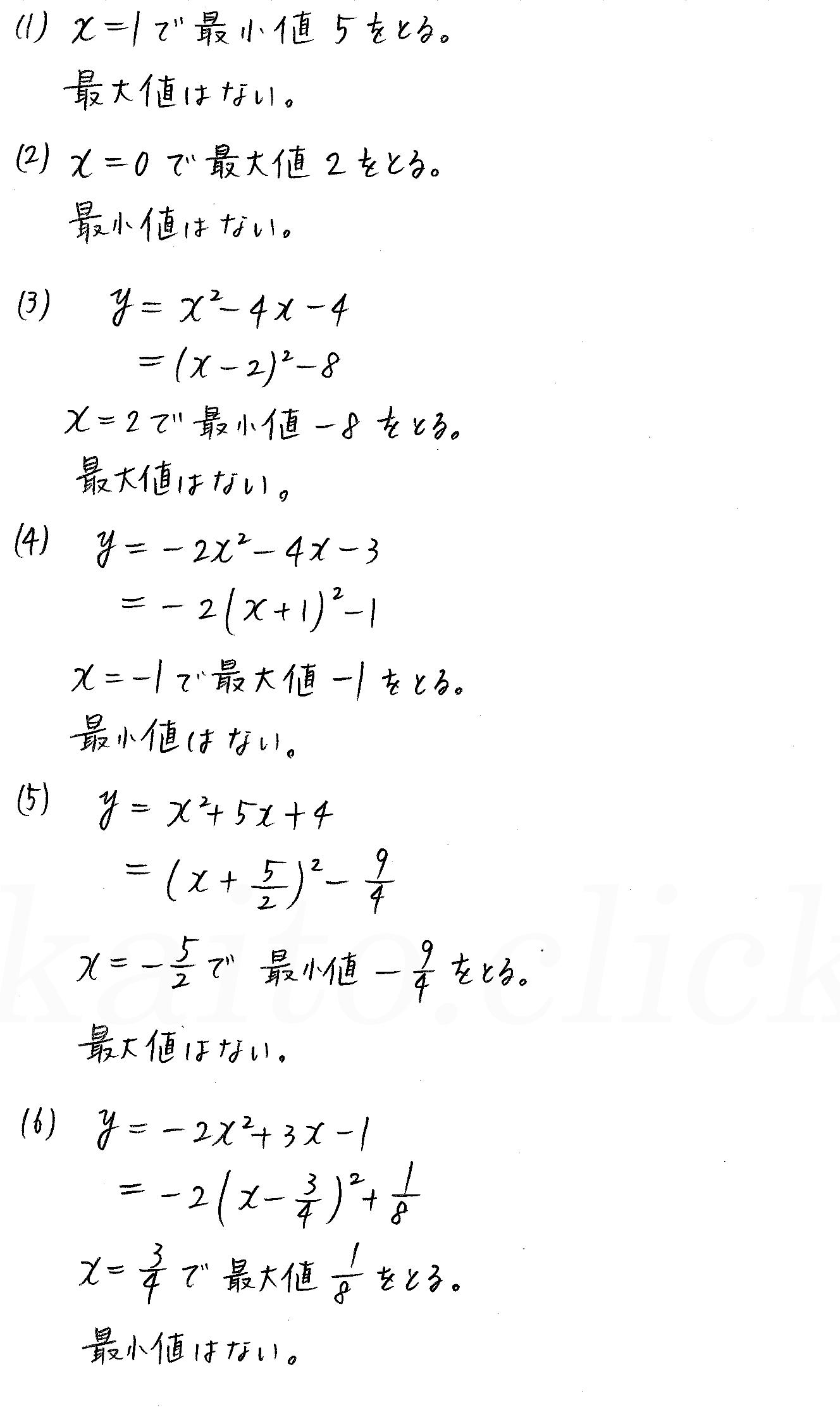 3TRIAL数学Ⅰ-138解答