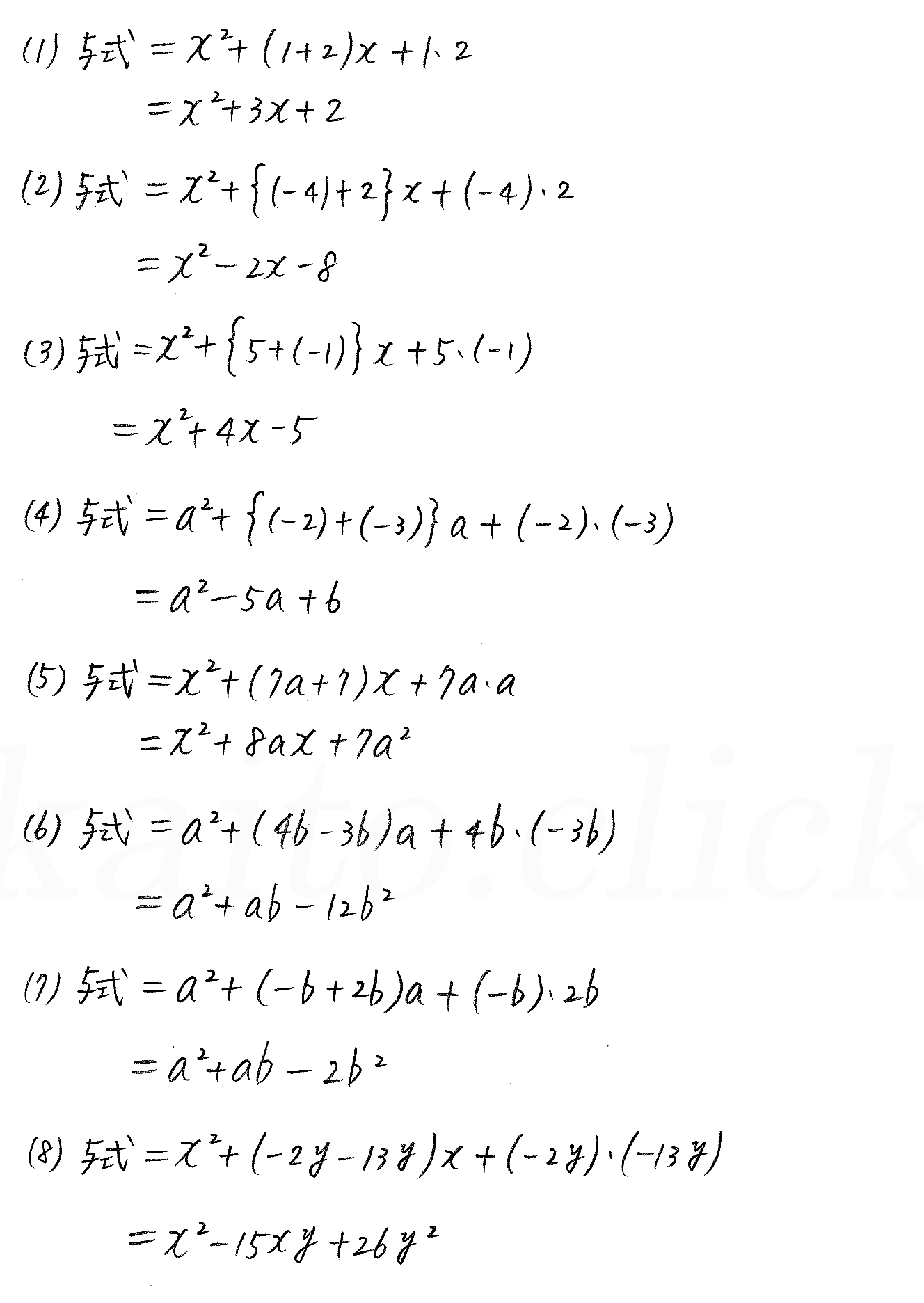 3TRIAL数学Ⅰ-14解答