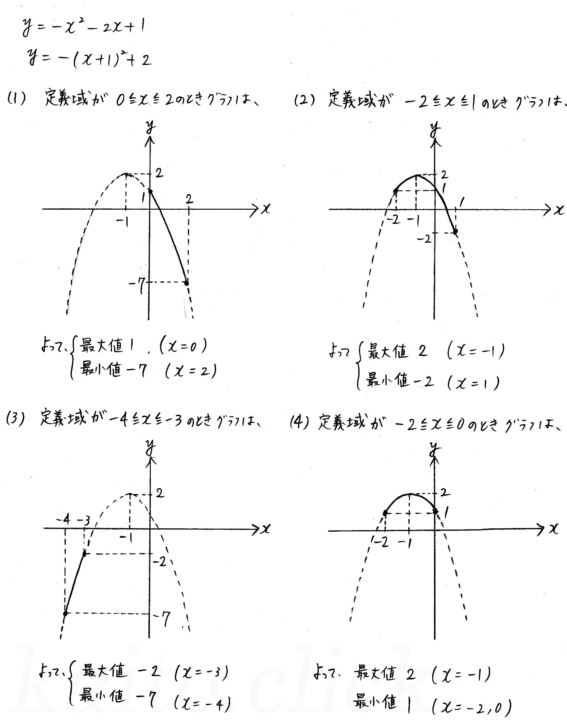 3TRIAL数学Ⅰ-140解答