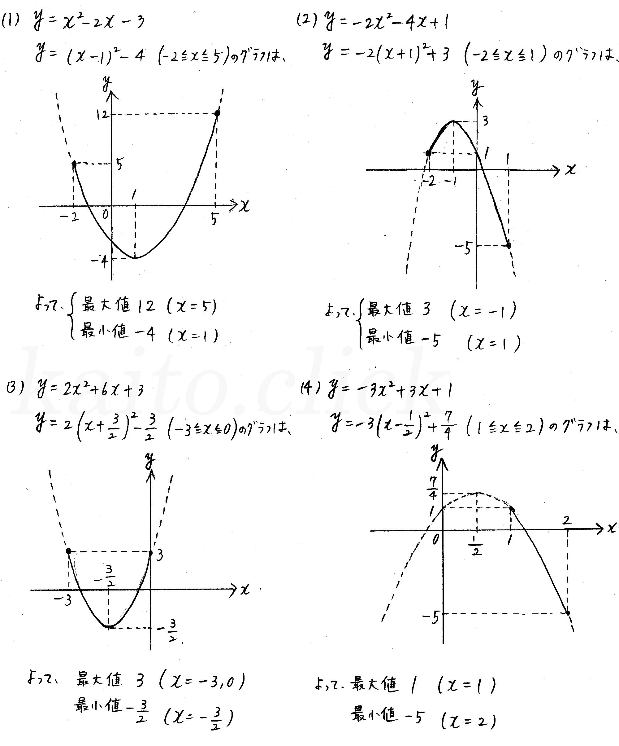 3TRIAL数学Ⅰ-141解答