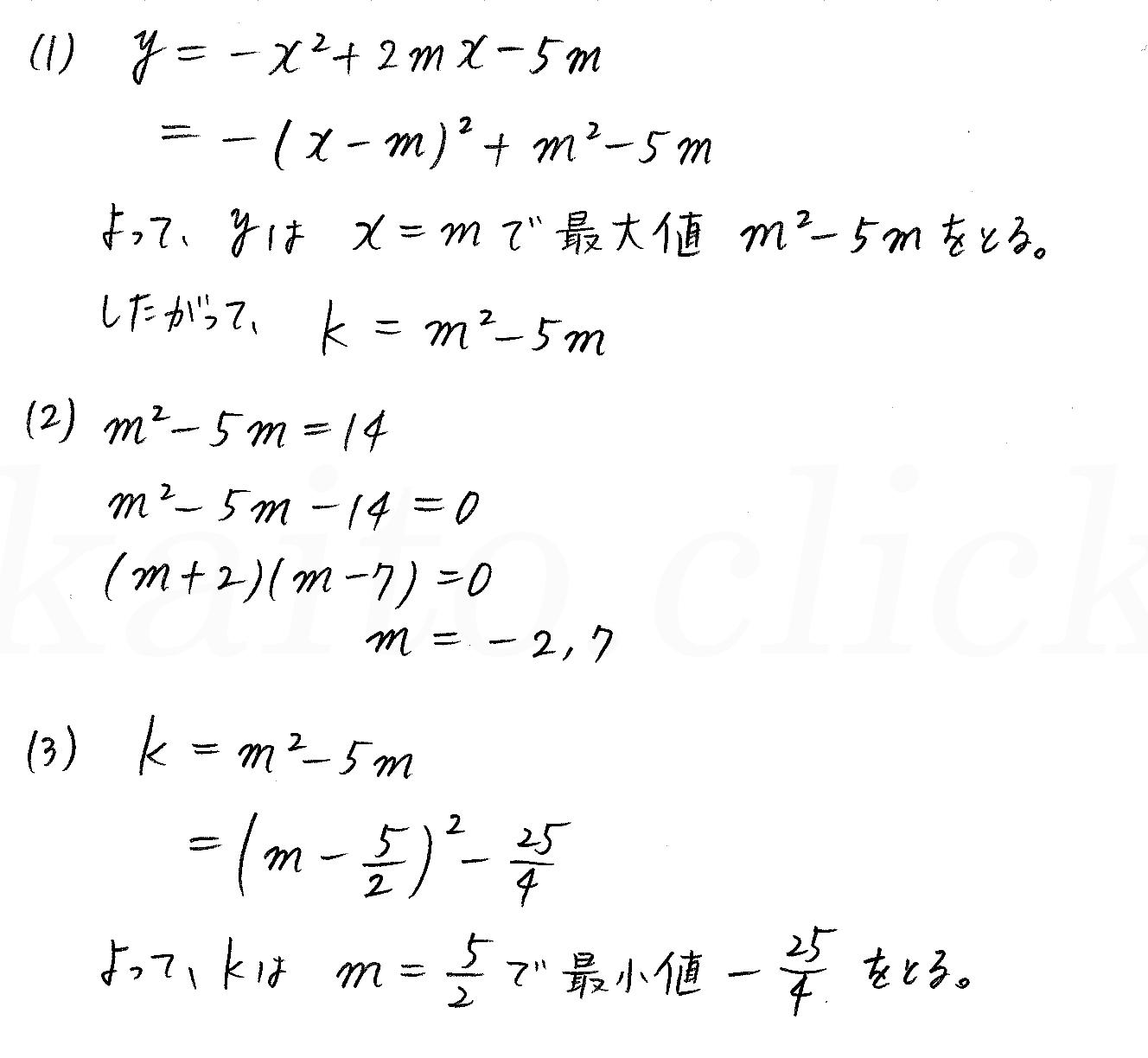 3TRIAL数学Ⅰ-143解答