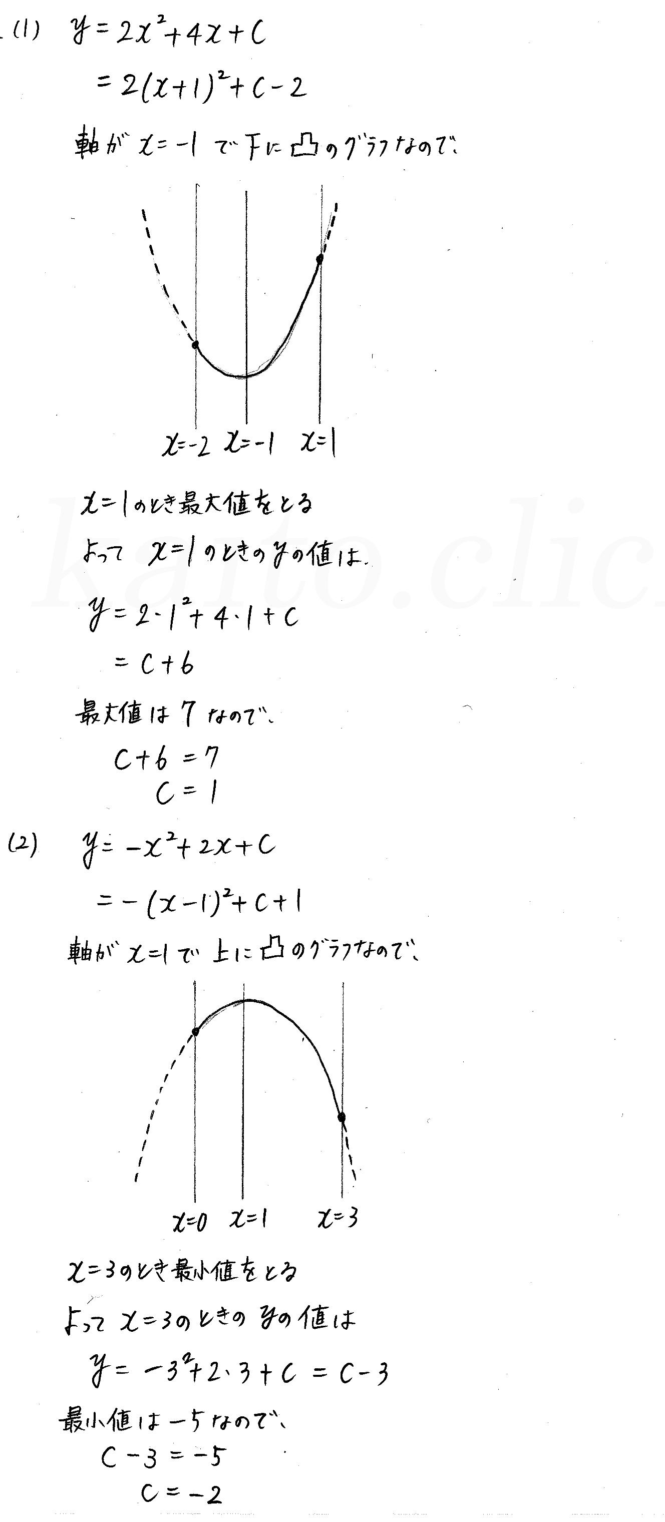 3TRIAL数学Ⅰ-144解答