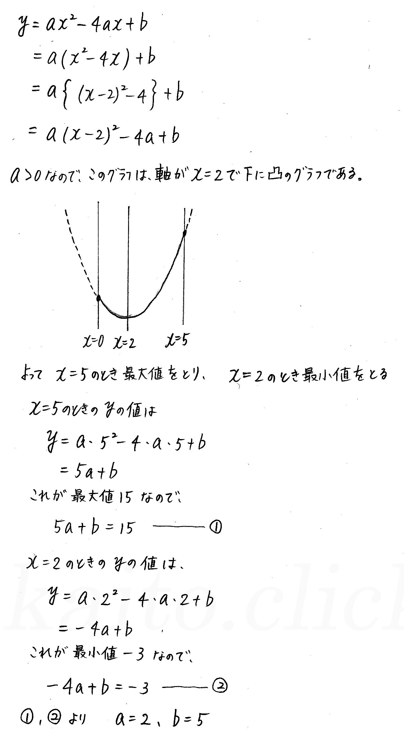 3TRIAL数学Ⅰ-145解答