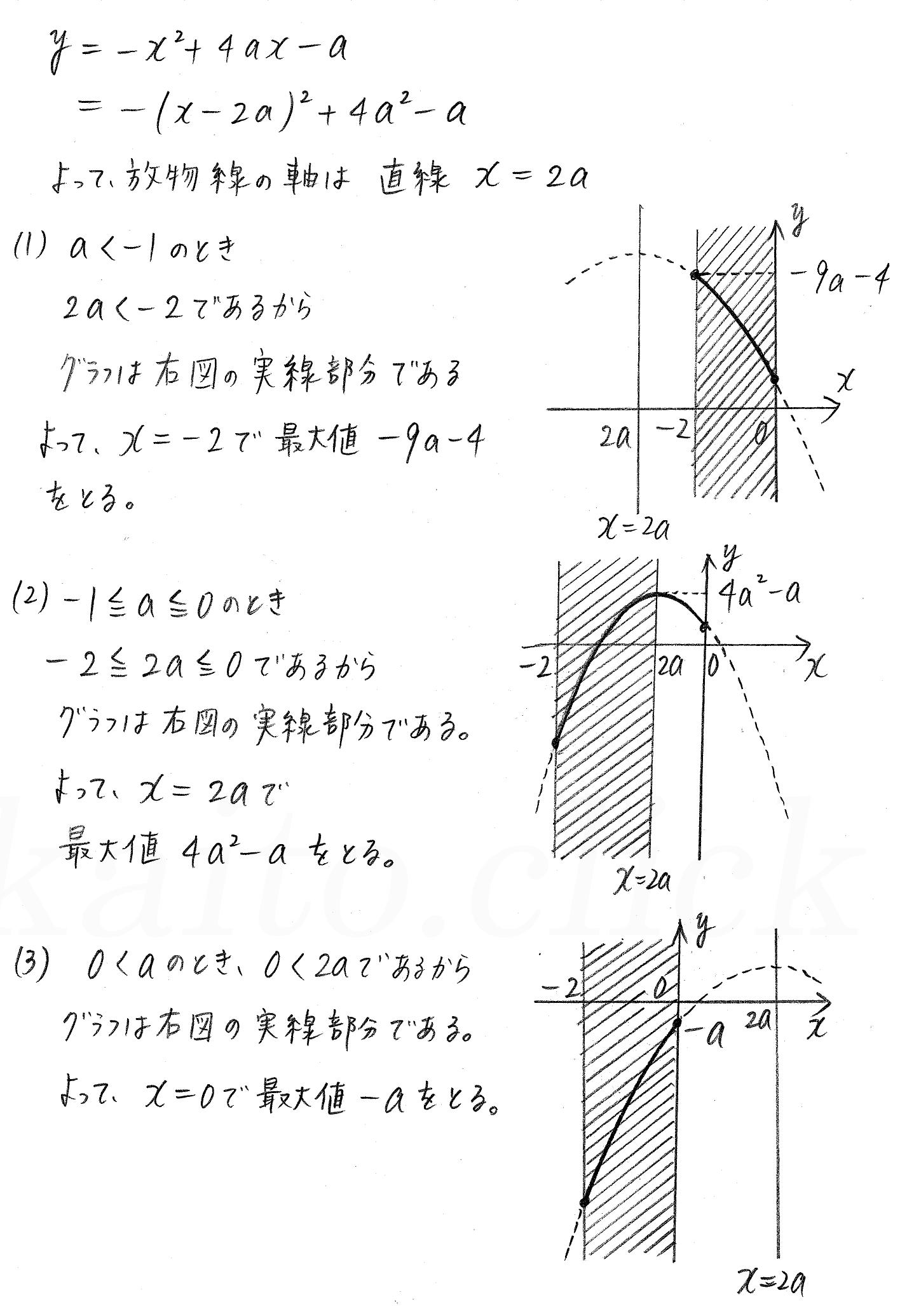 3TRIAL数学Ⅰ-146解答