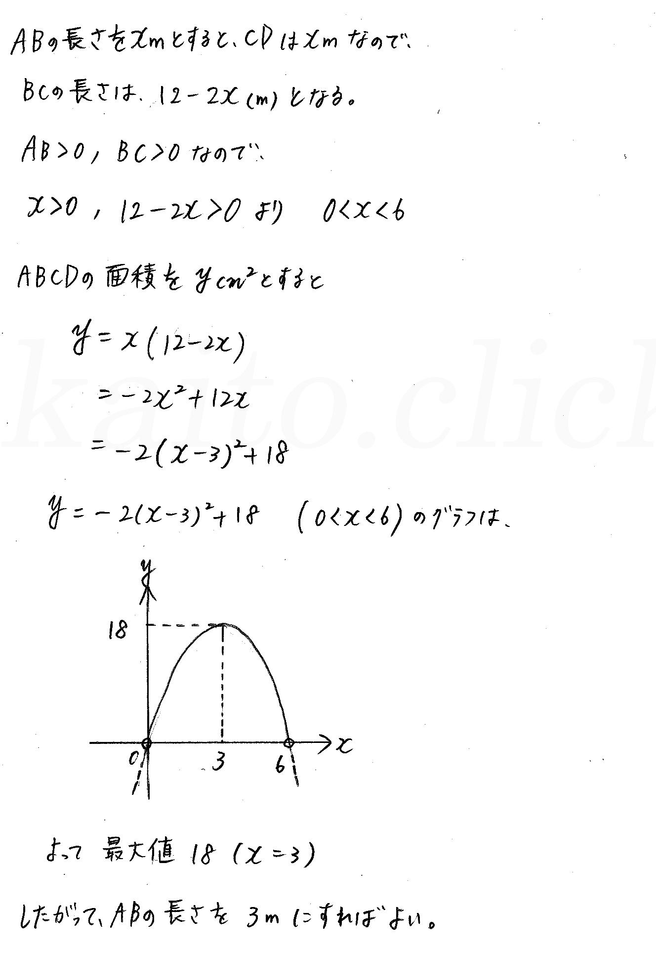 3TRIAL数学Ⅰ-148解答