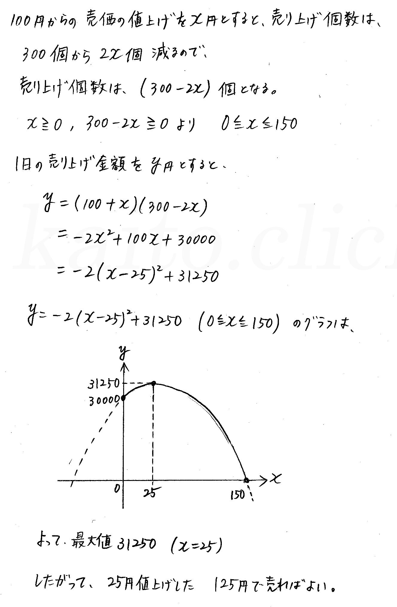 3TRIAL数学Ⅰ-149解答