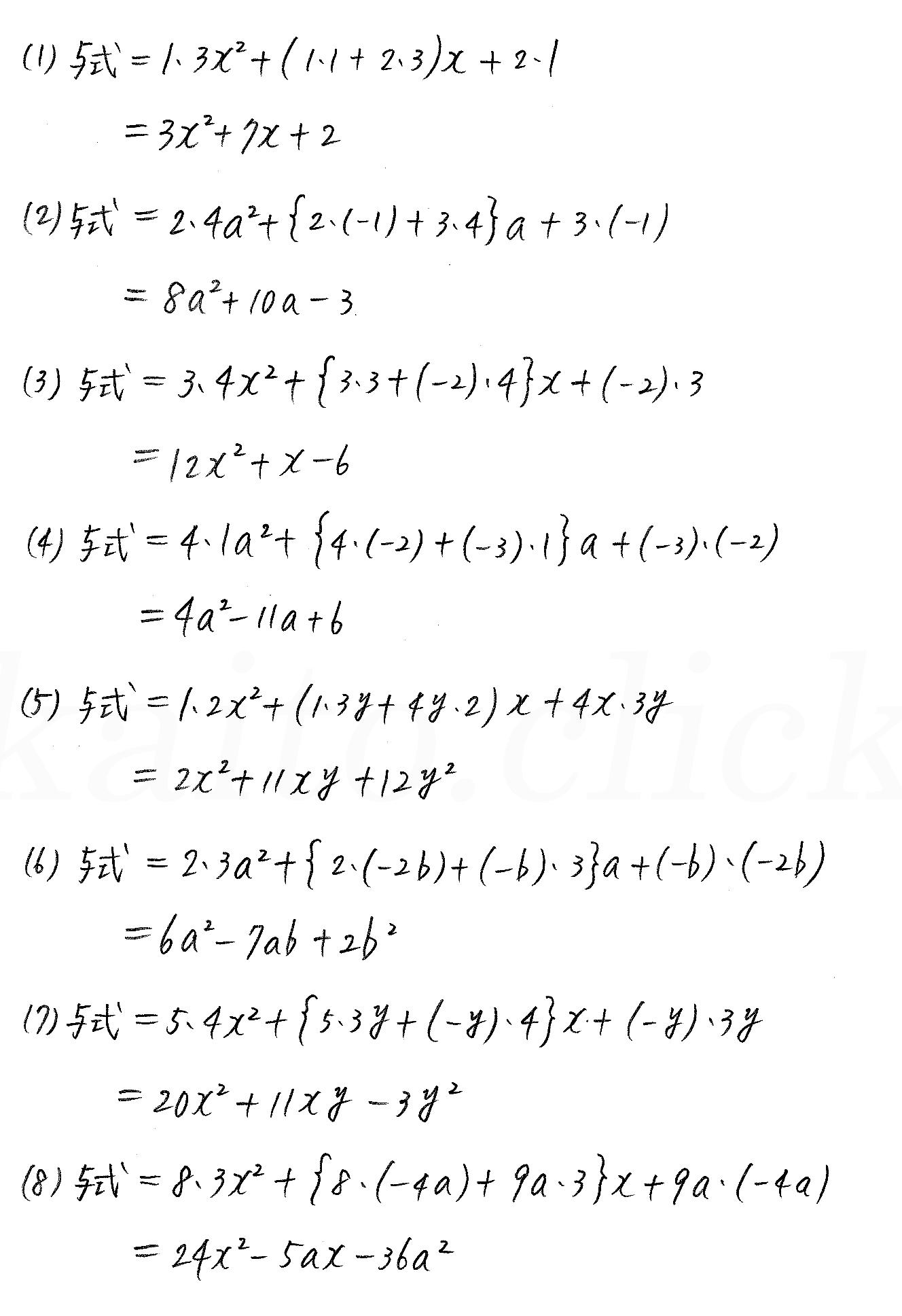 3TRIAL数学Ⅰ-15解答