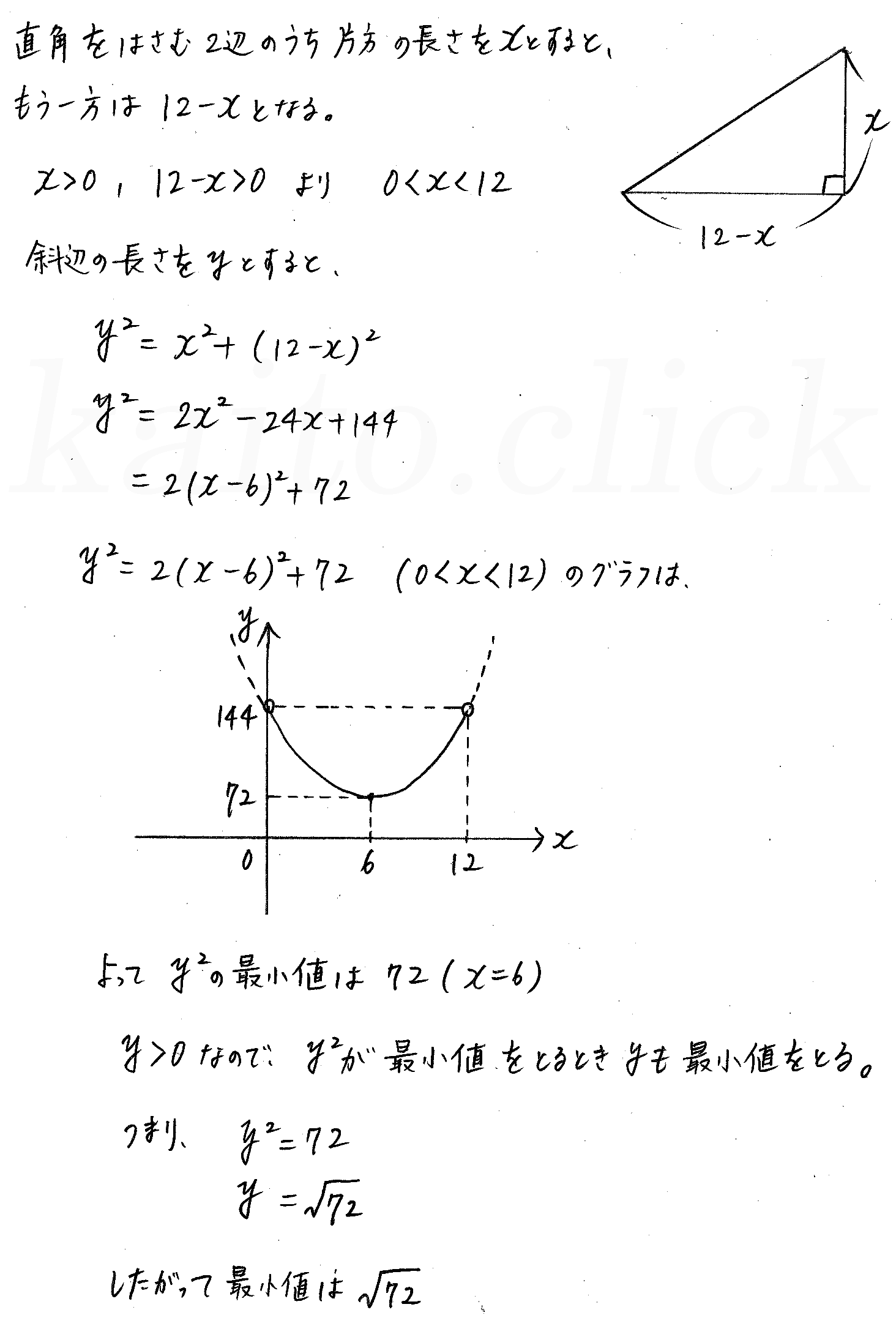 3TRIAL数学Ⅰ-150解答