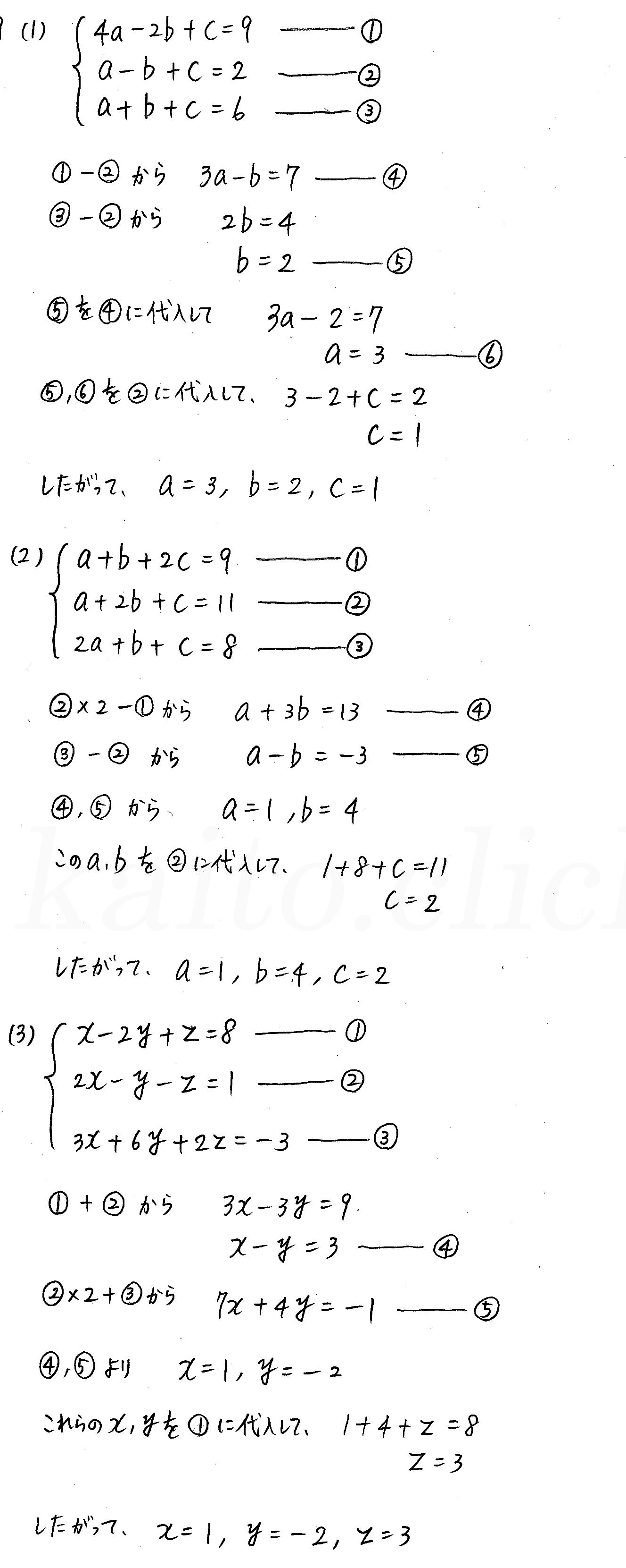 3TRIAL数学Ⅰ-152解答