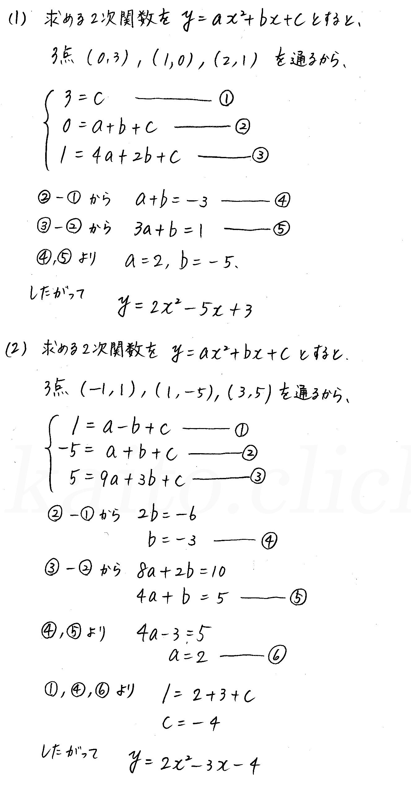 3TRIAL数学Ⅰ-153解答