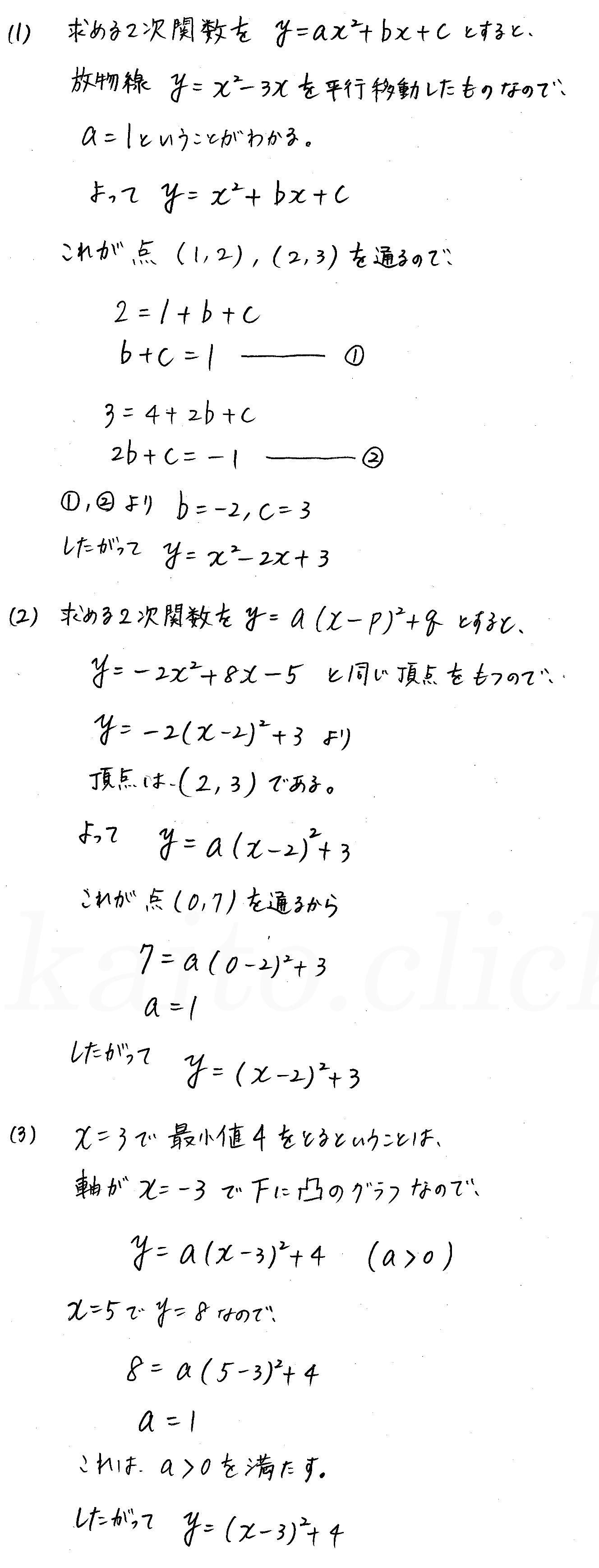 3TRIAL数学Ⅰ-154解答