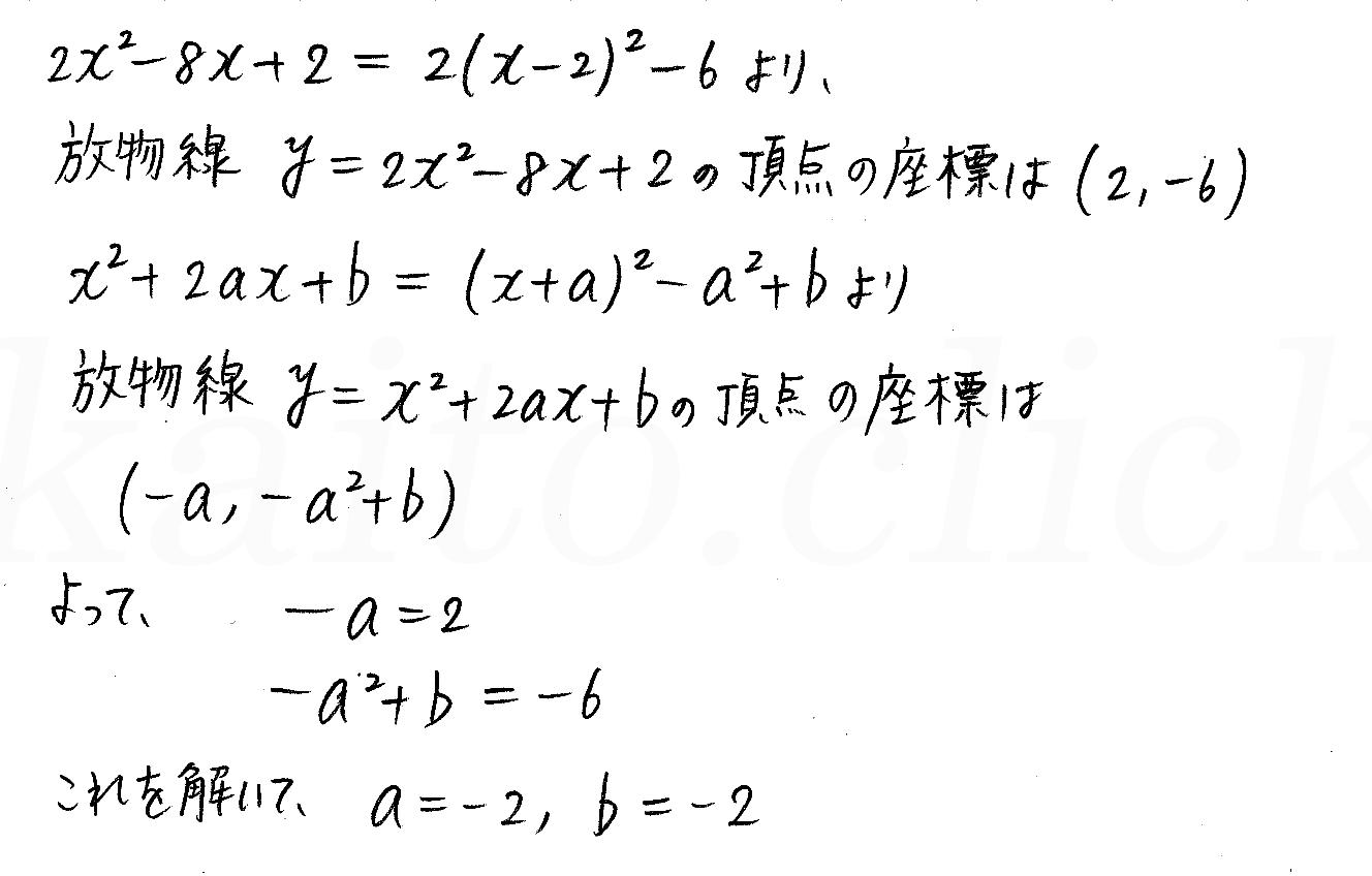 3TRIAL数学Ⅰ-155解答