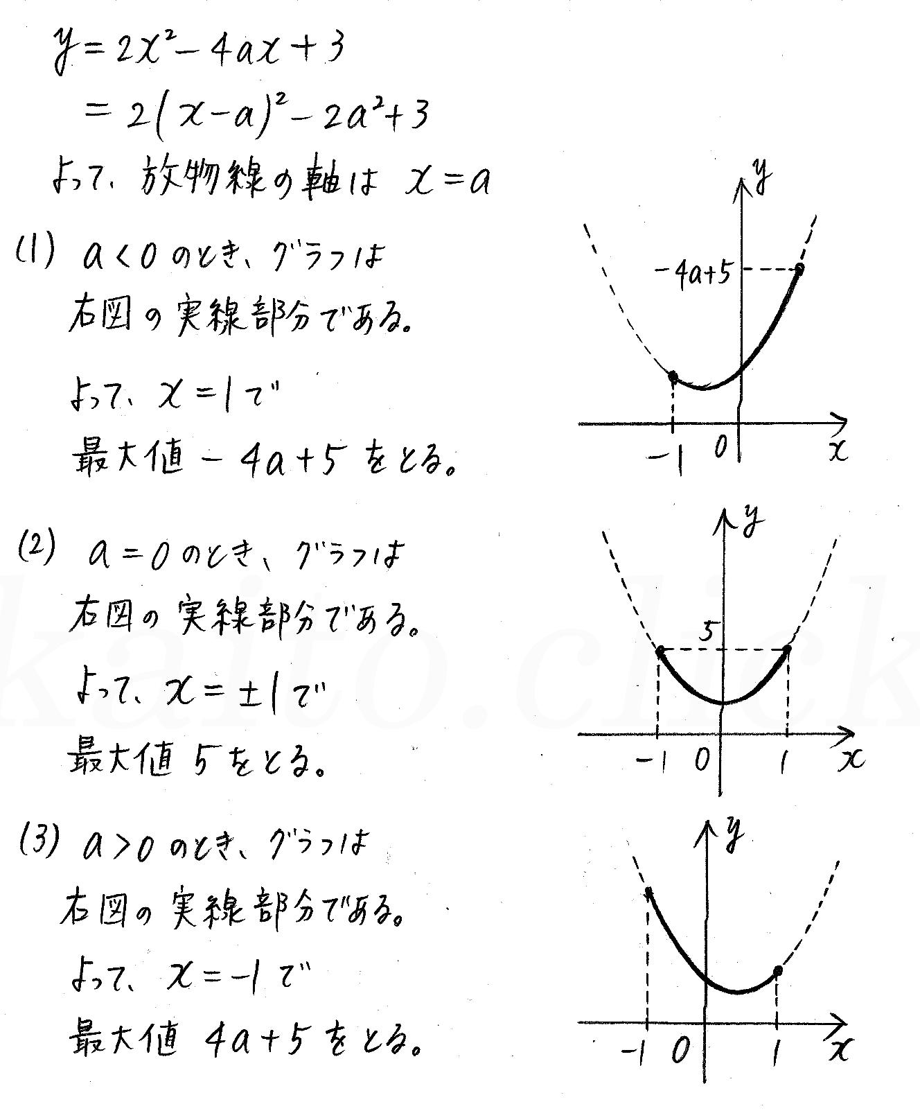 3TRIAL数学Ⅰ-159解答