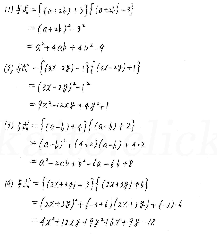 3TRIAL数学Ⅰ-16解答