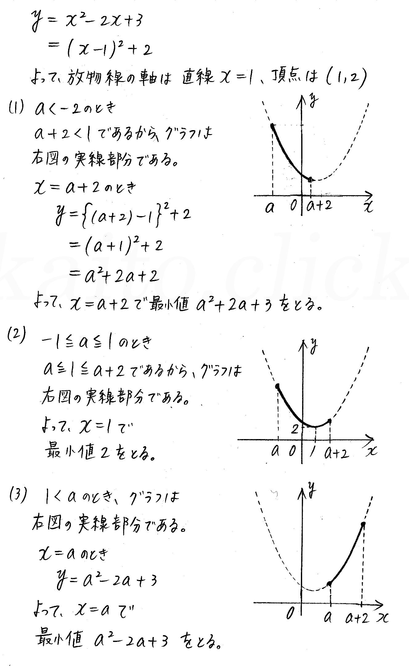 3TRIAL数学Ⅰ-160解答