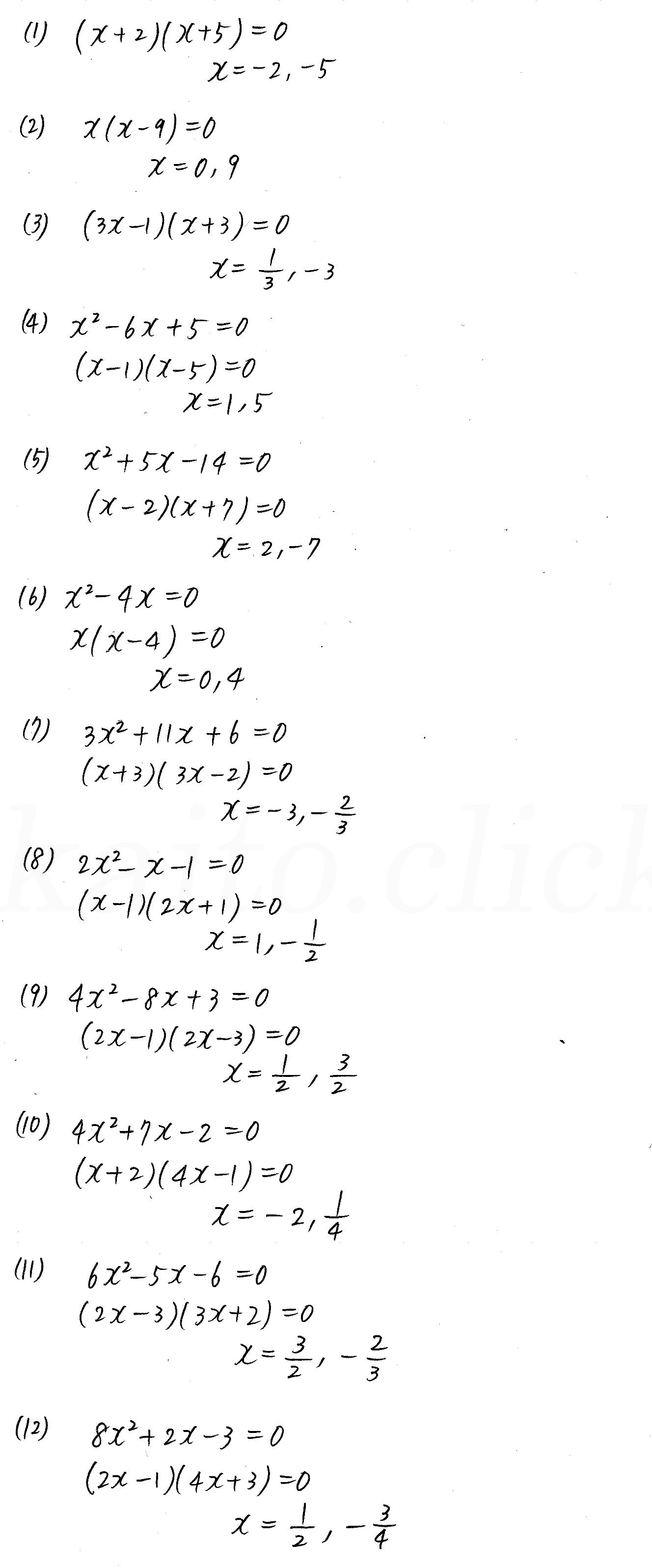 3TRIAL数学Ⅰ-161解答