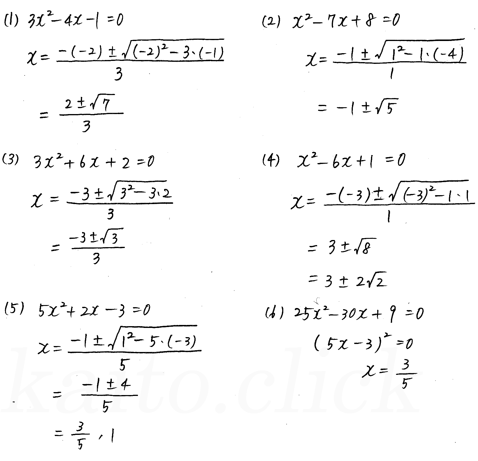 3TRIAL数学Ⅰ-163解答