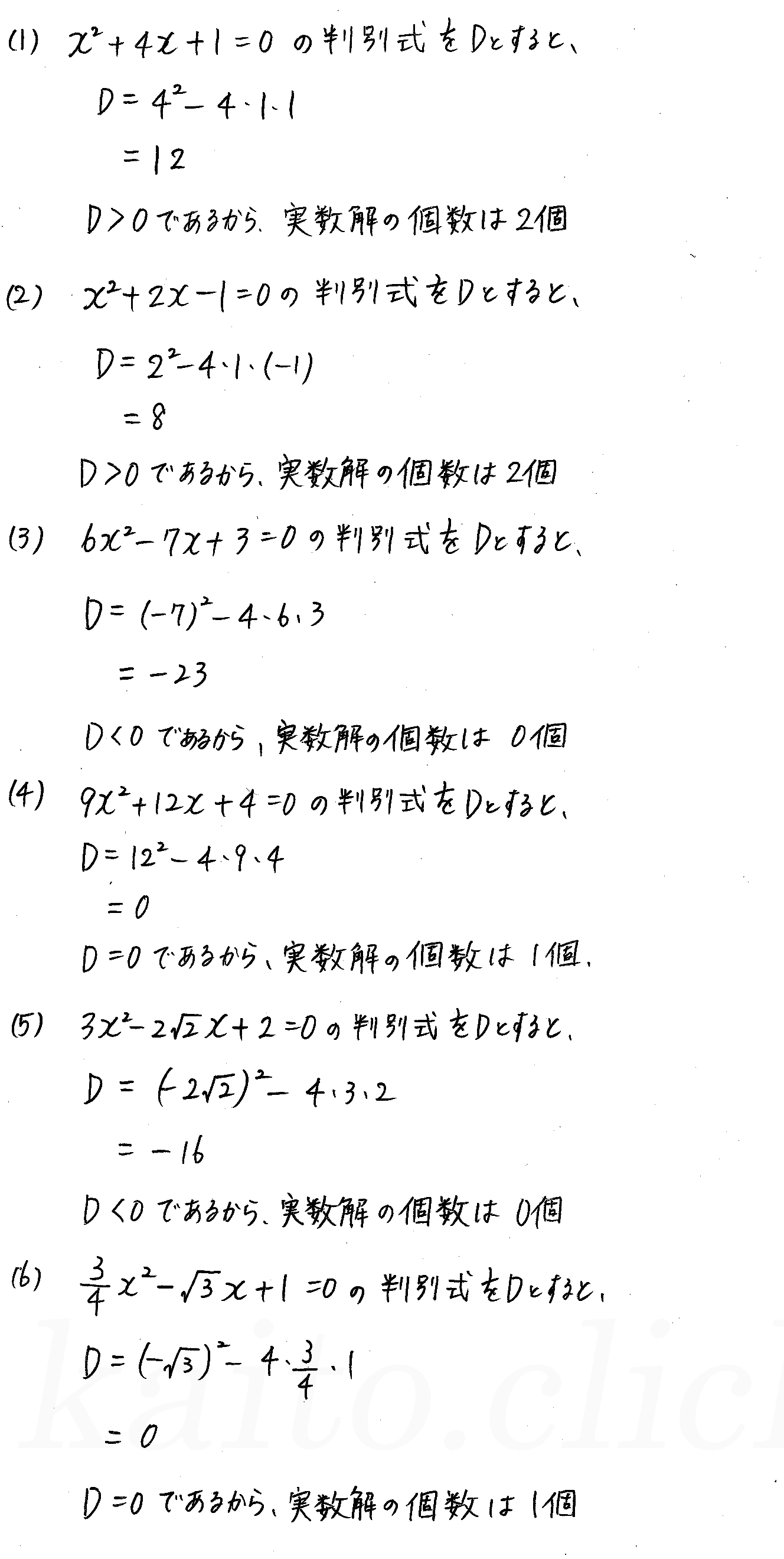 3TRIAL数学Ⅰ-164解答