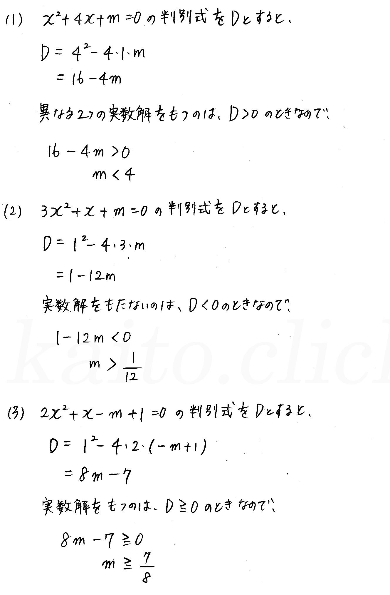 3TRIAL数学Ⅰ-165解答