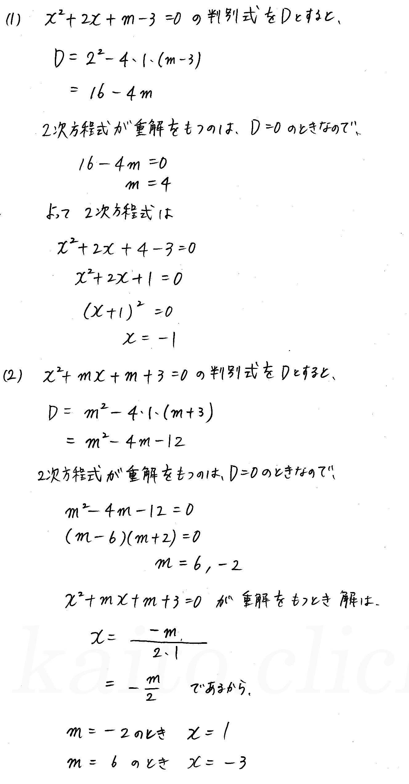 3TRIAL数学Ⅰ-166解答